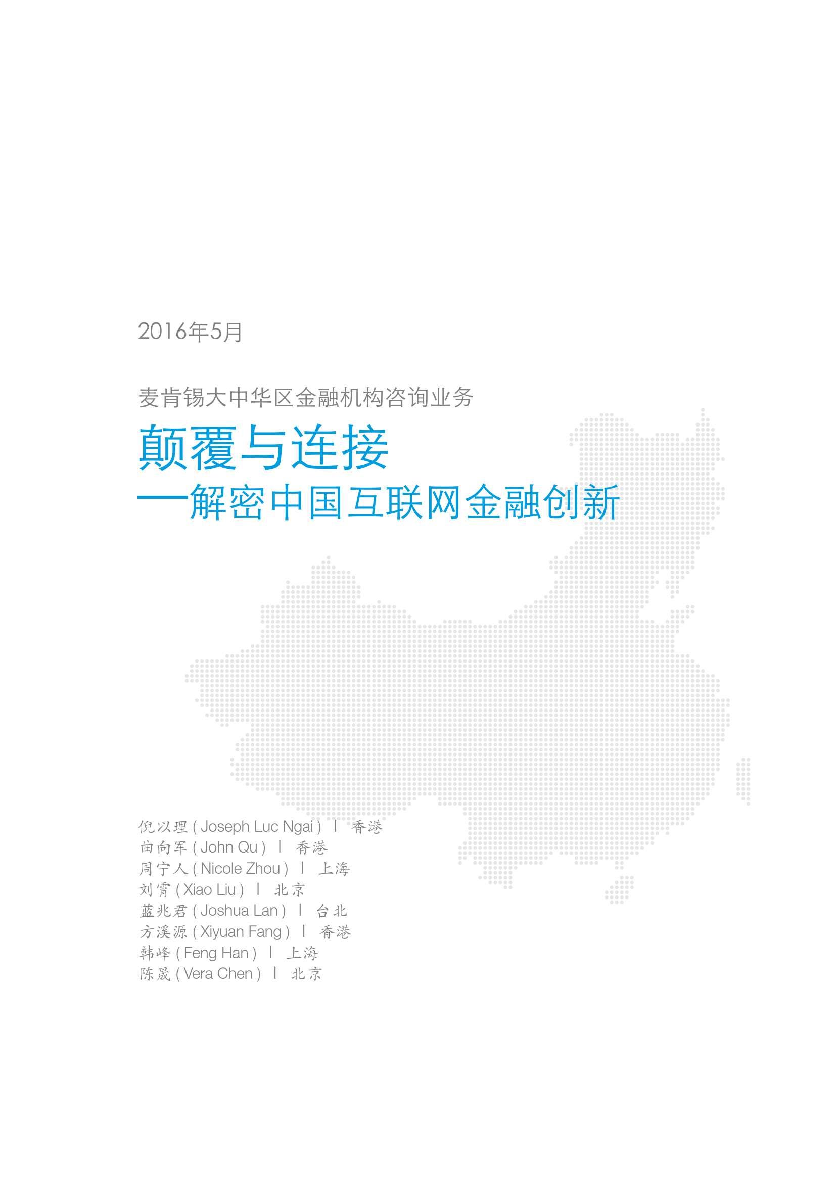 中国银行业白皮书3_000003