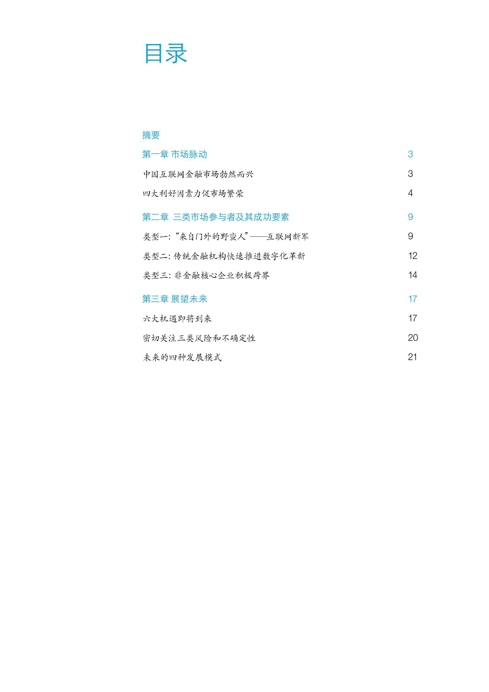中国银行业白皮书3_000005