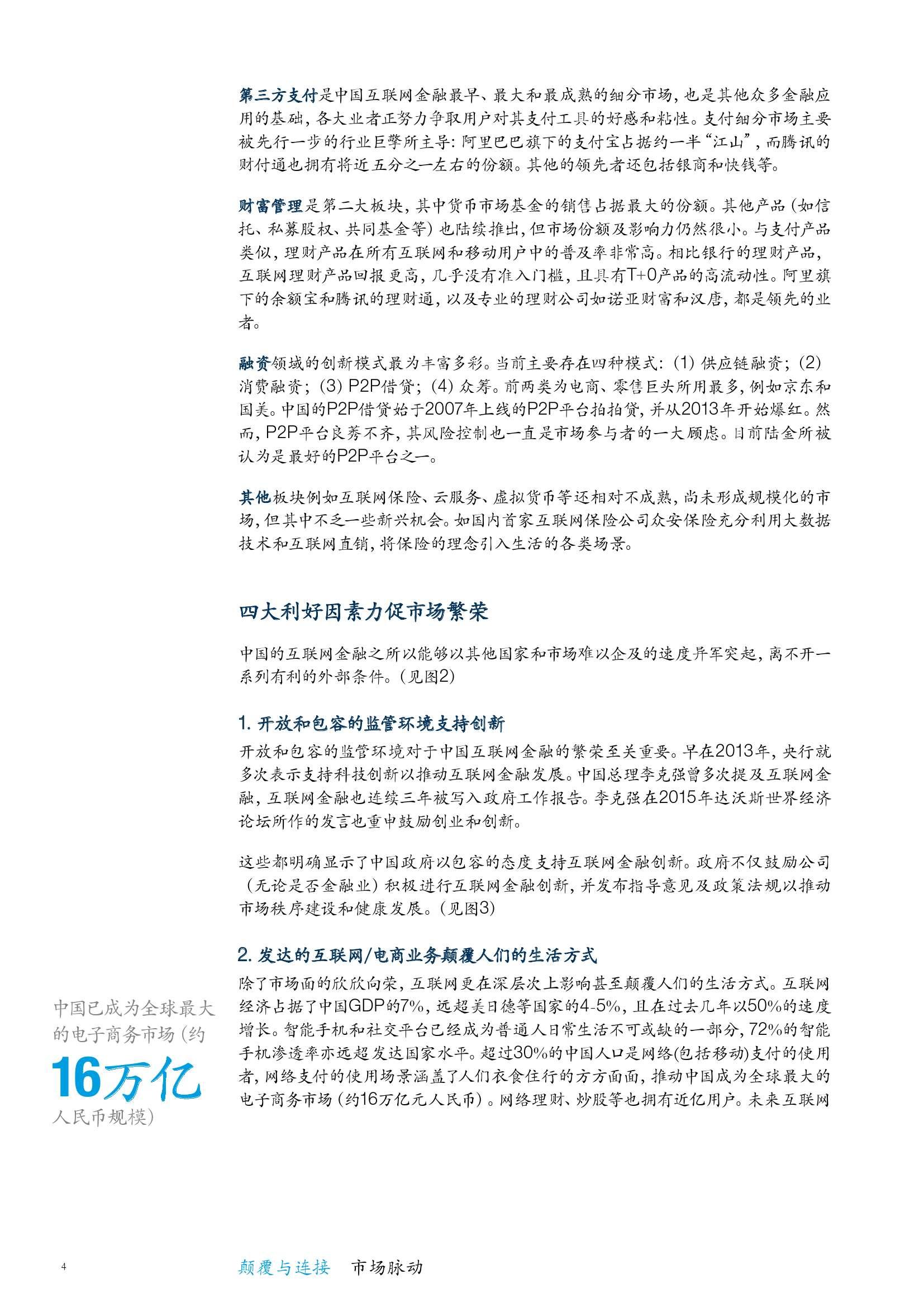 中国银行业白皮书3_000010
