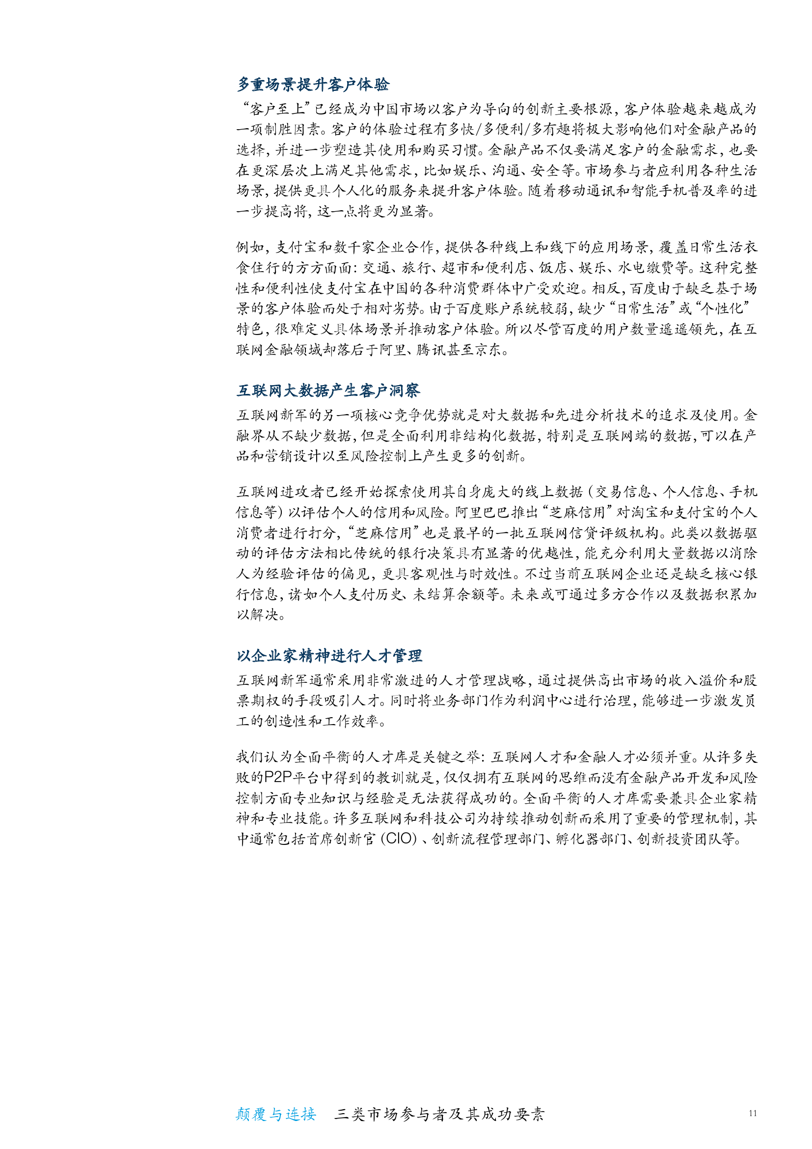 中国银行业白皮书3_000017