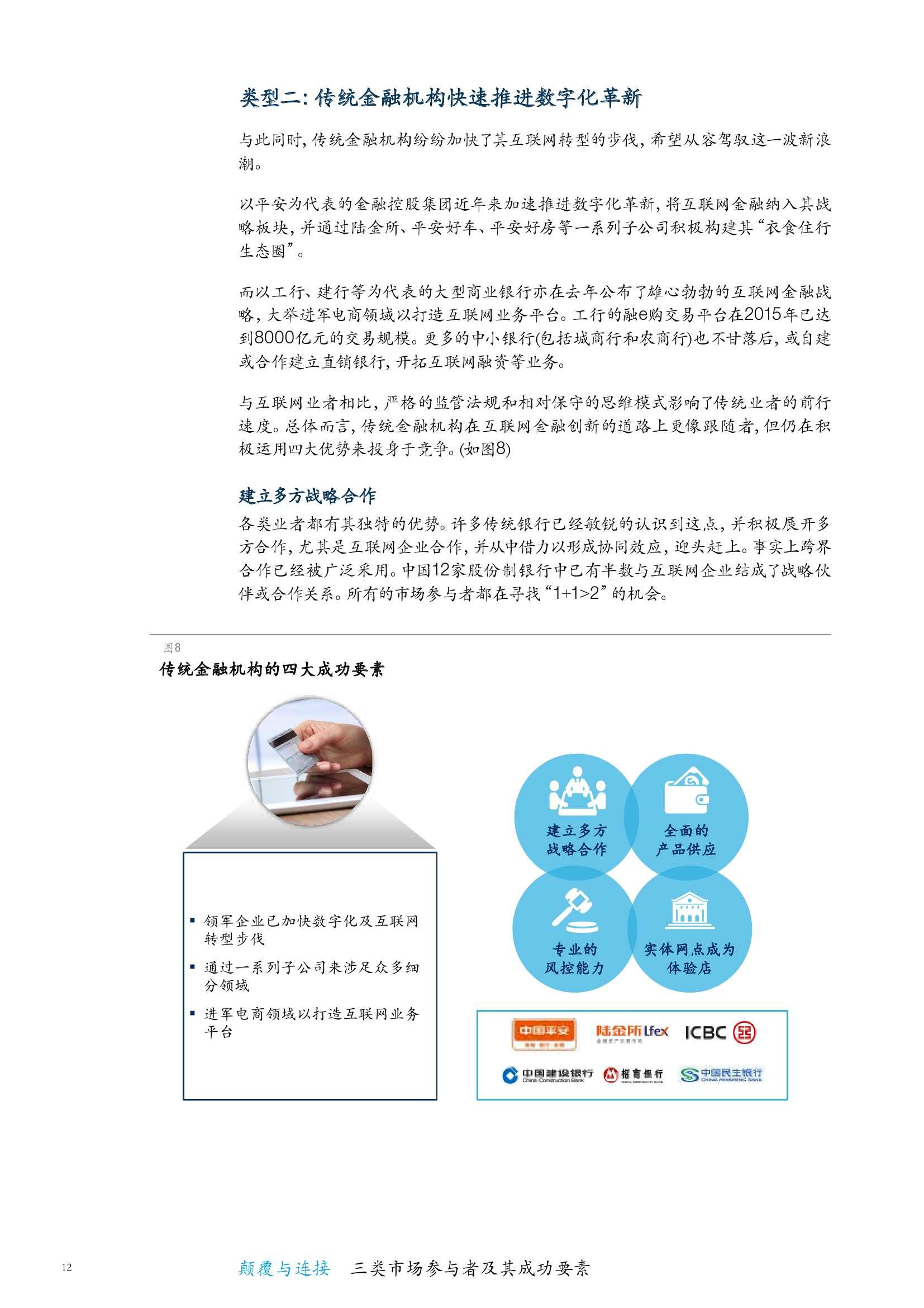 中国银行业白皮书3_000018