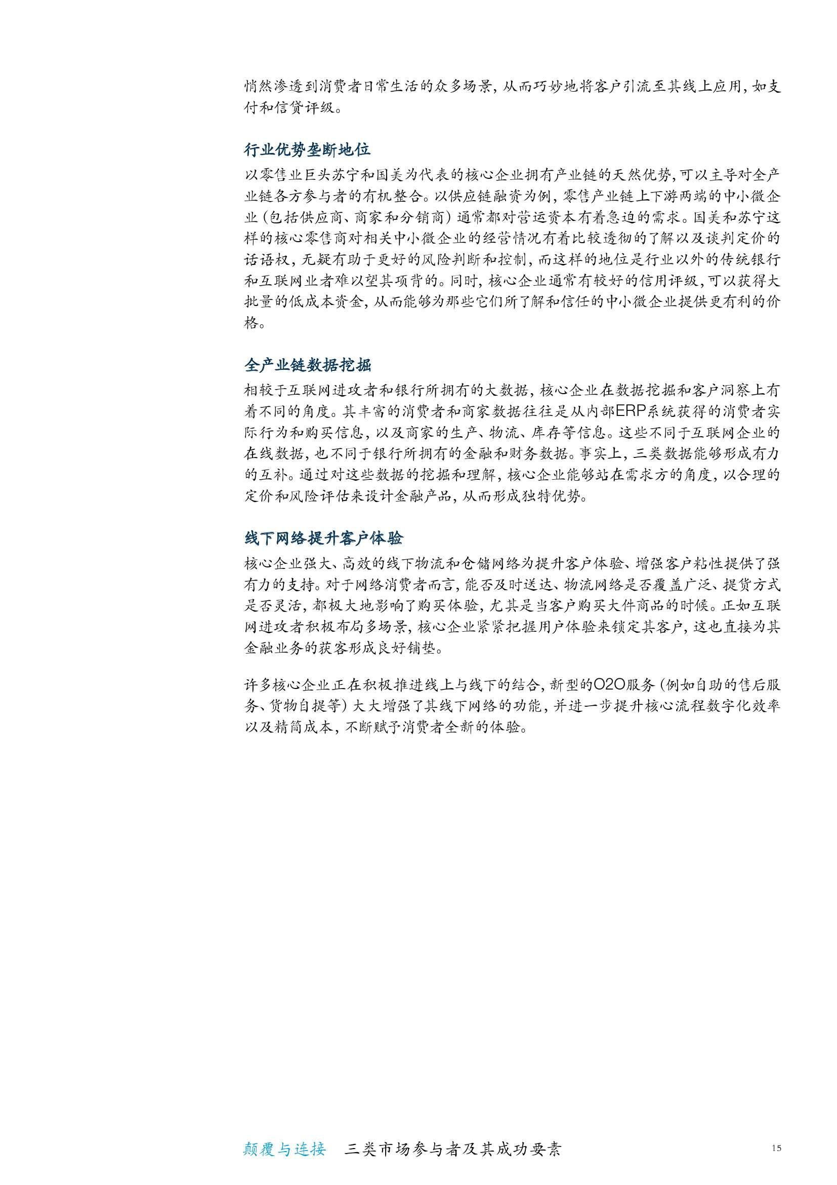 中国银行业白皮书3_000021