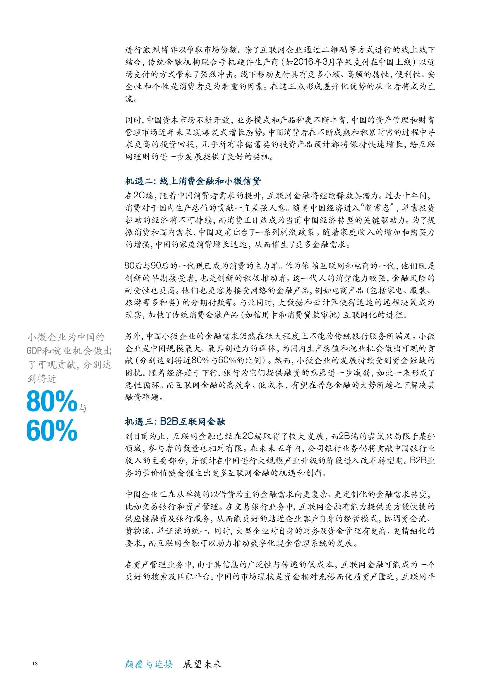 中国银行业白皮书3_000024