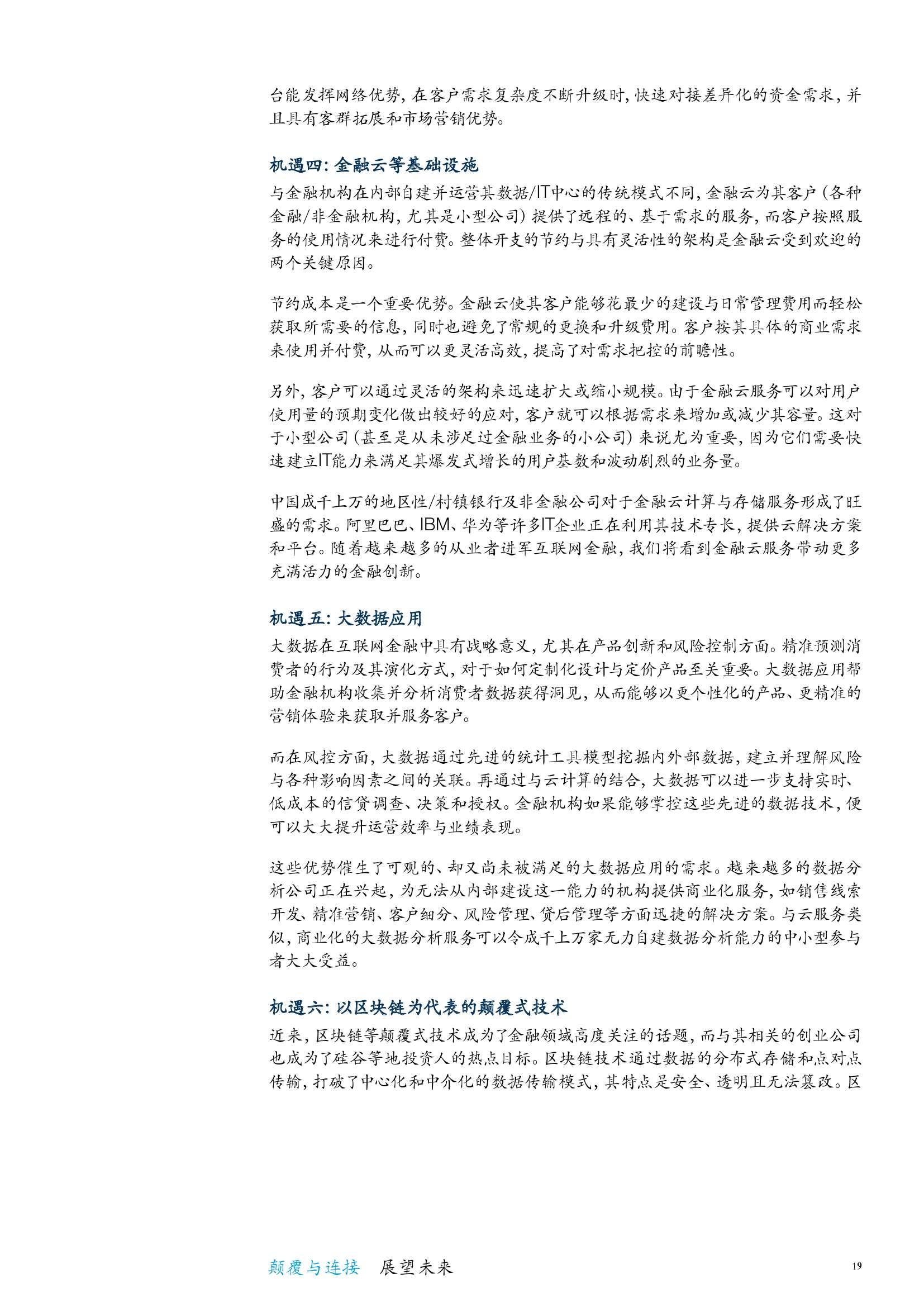 中国银行业白皮书3_000025