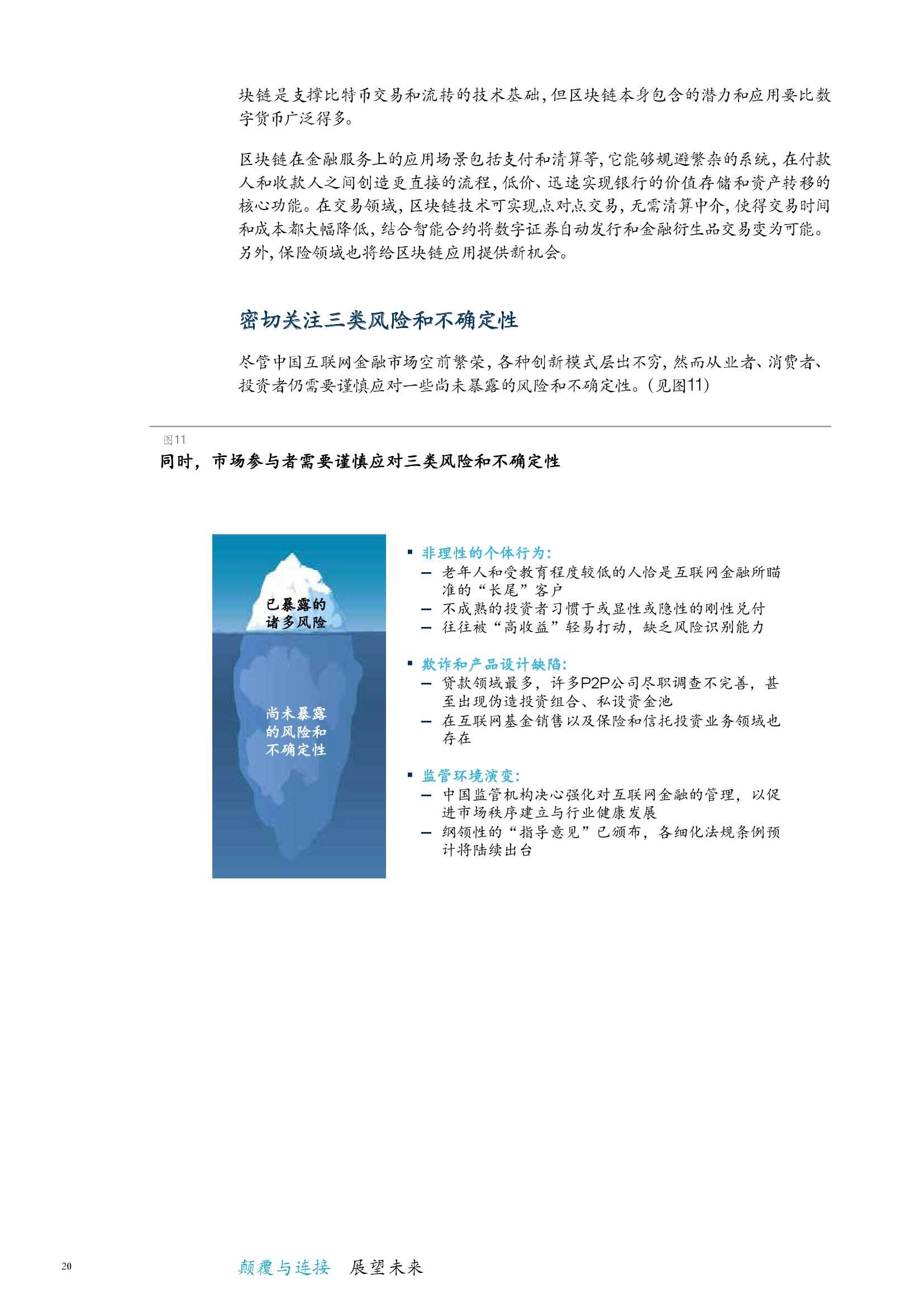 中国银行业白皮书3_000026