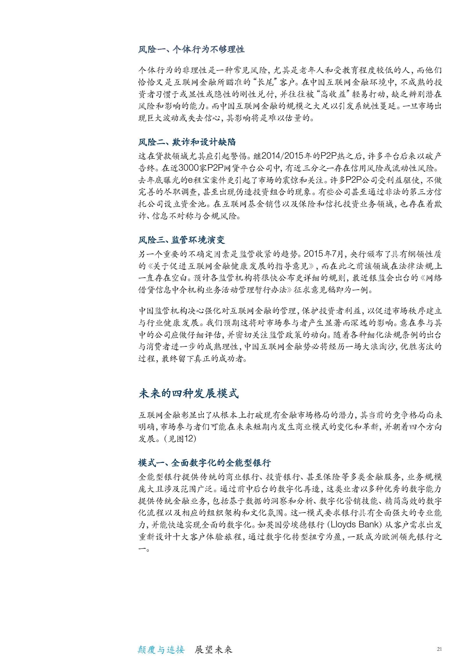 中国银行业白皮书3_000027