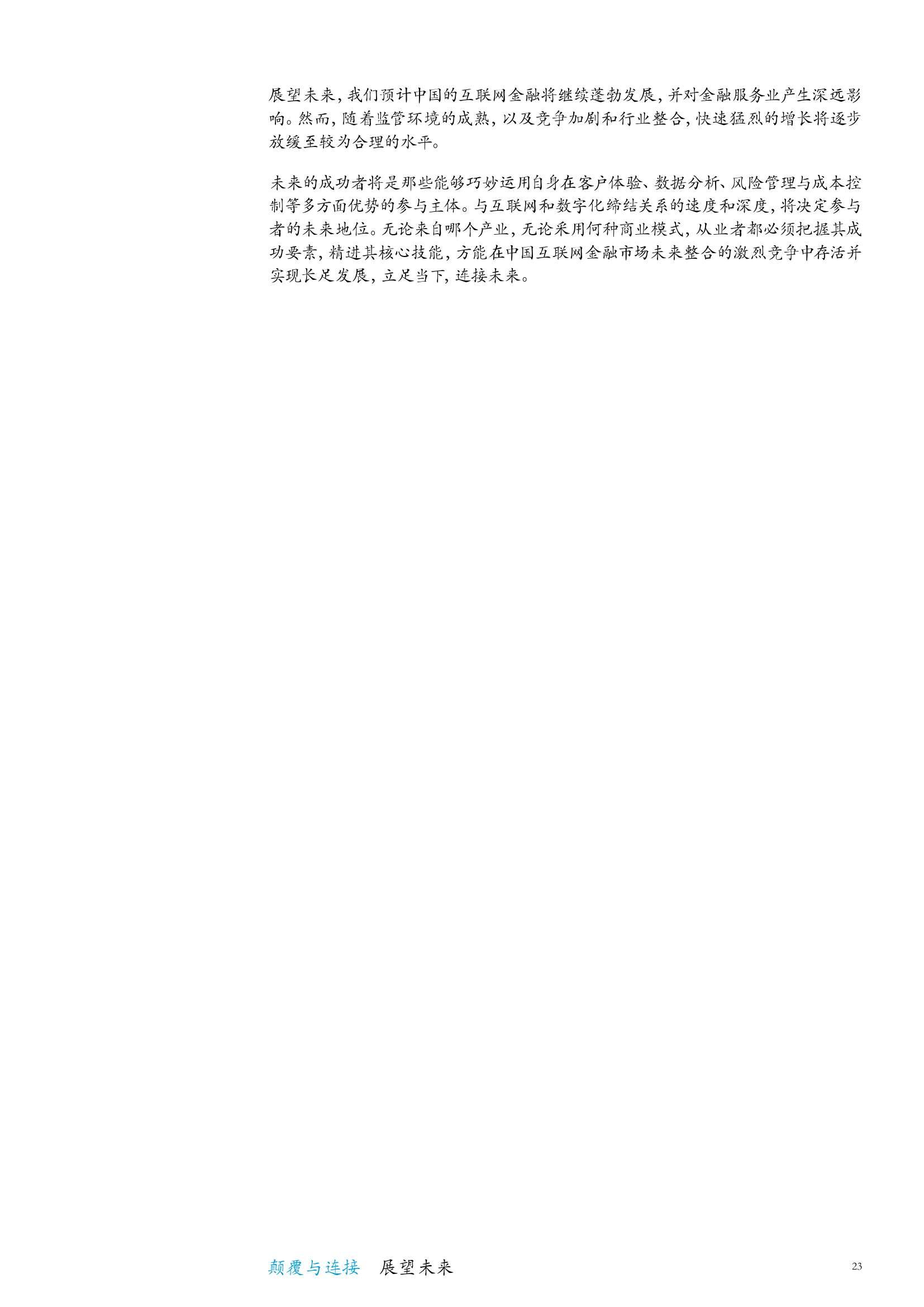 中国银行业白皮书3_000029