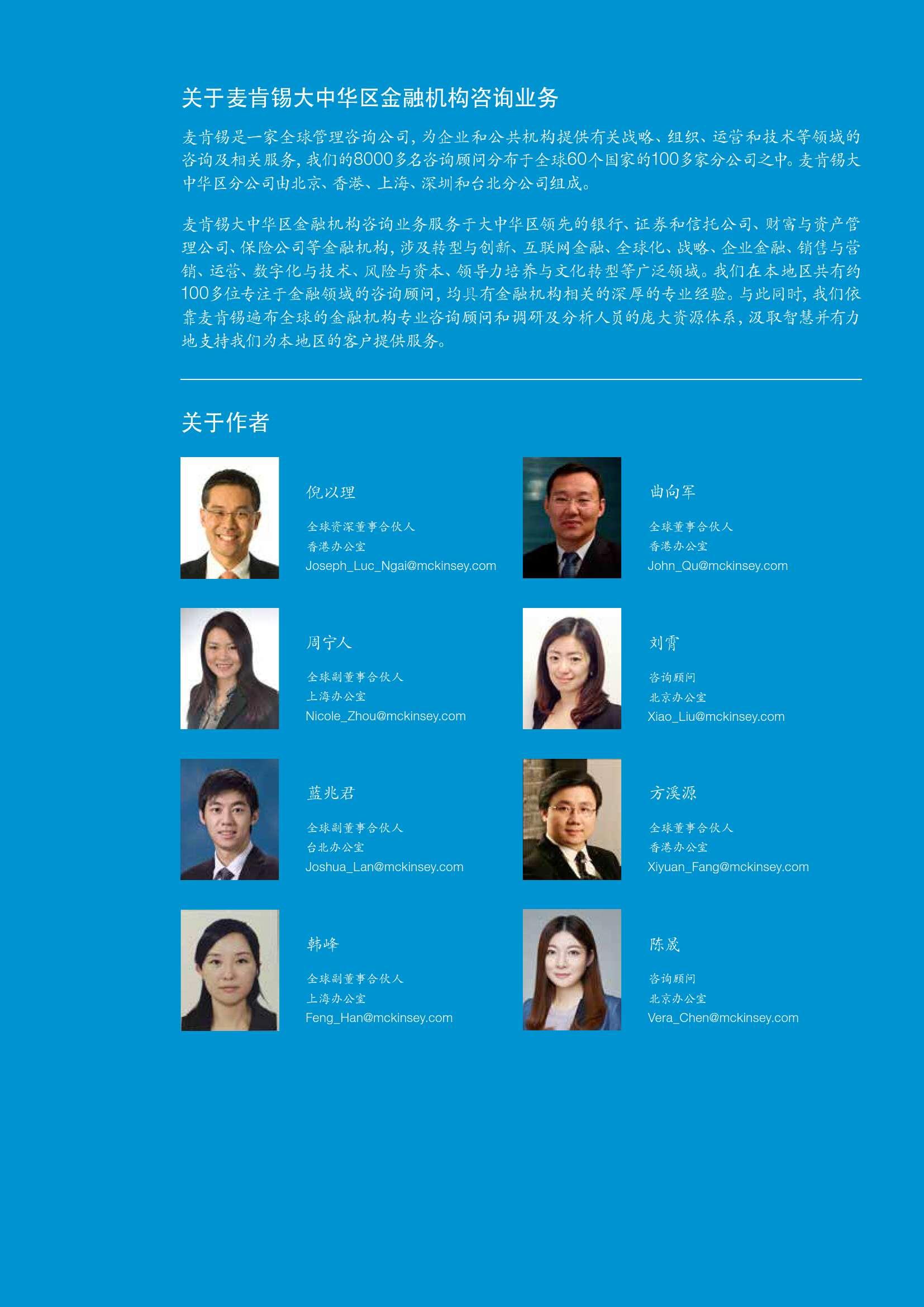 中国银行业白皮书3_000031