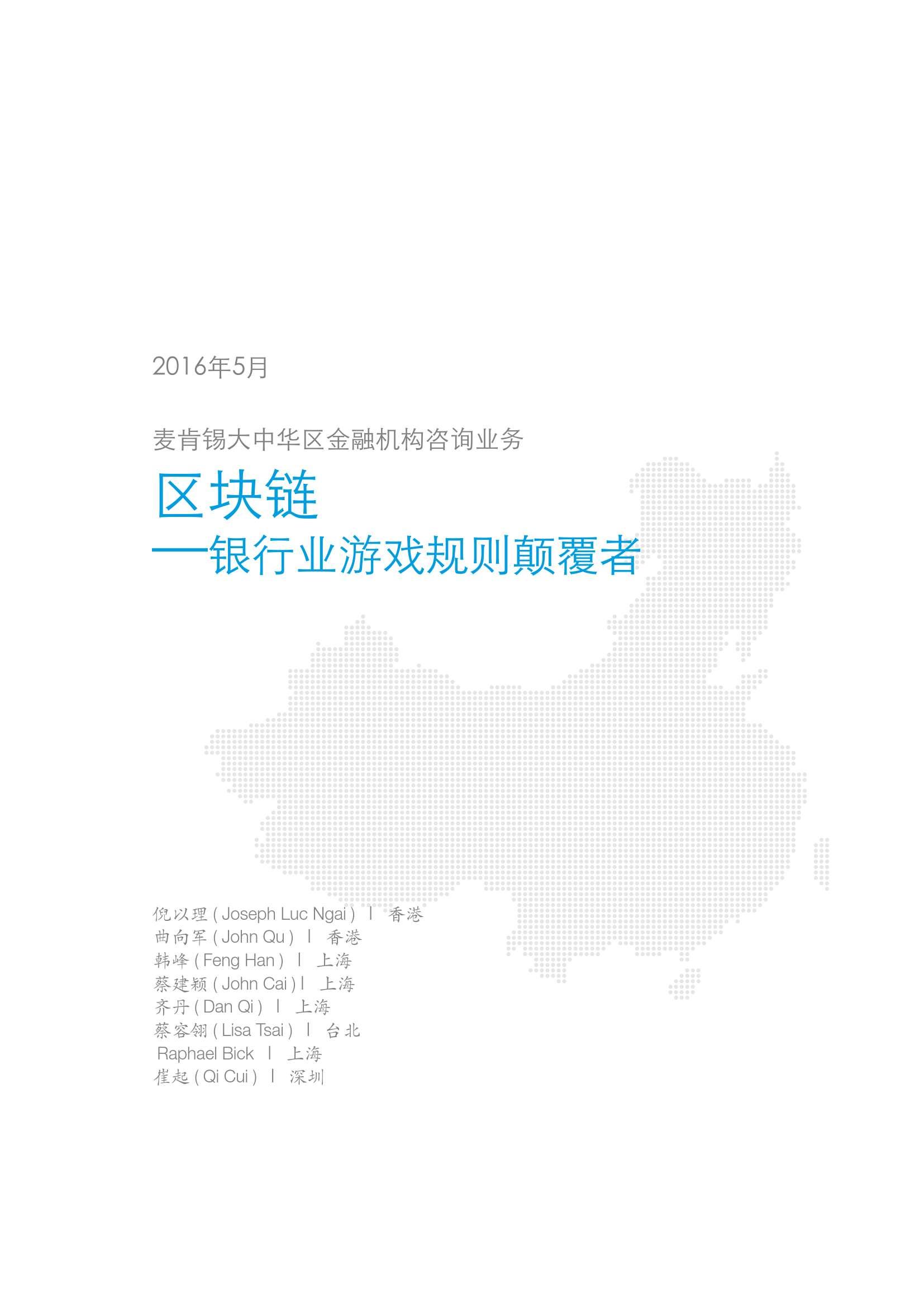 中国银行业白皮书4_000003
