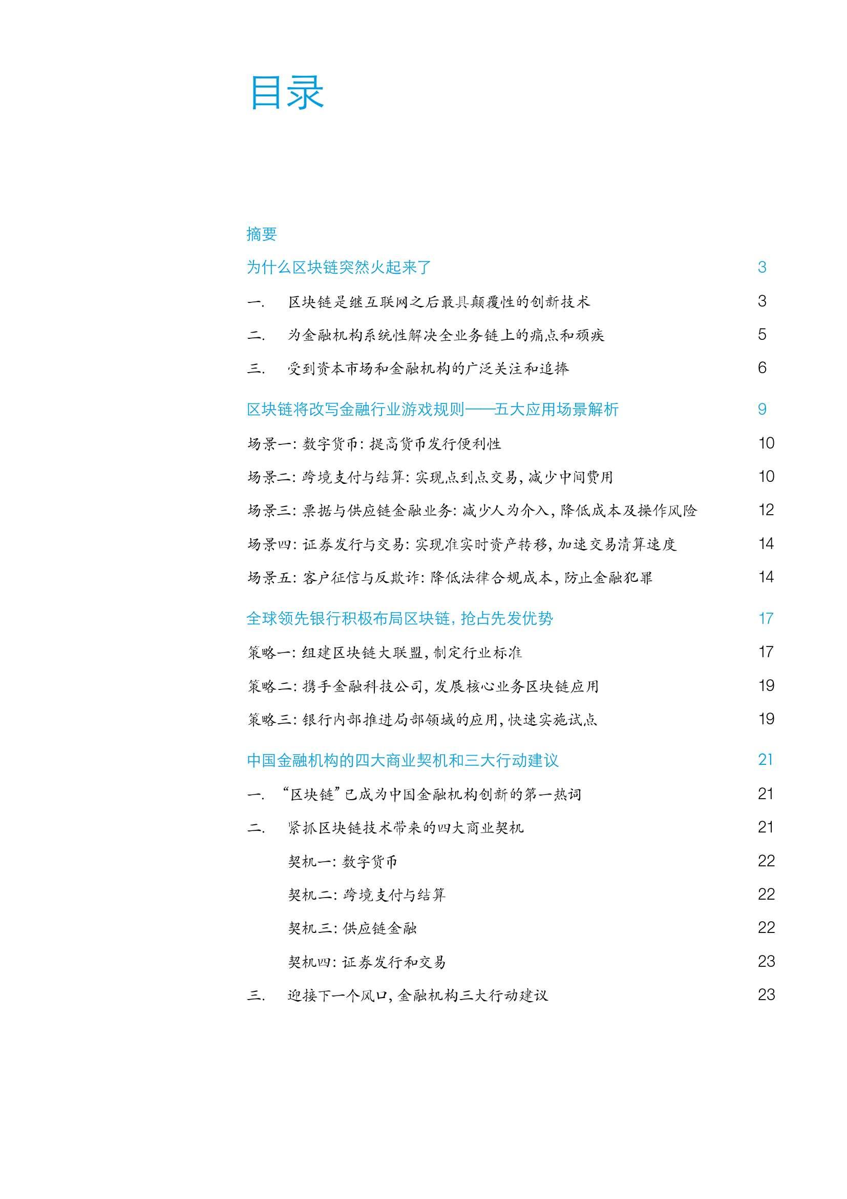 中国银行业白皮书4_000005