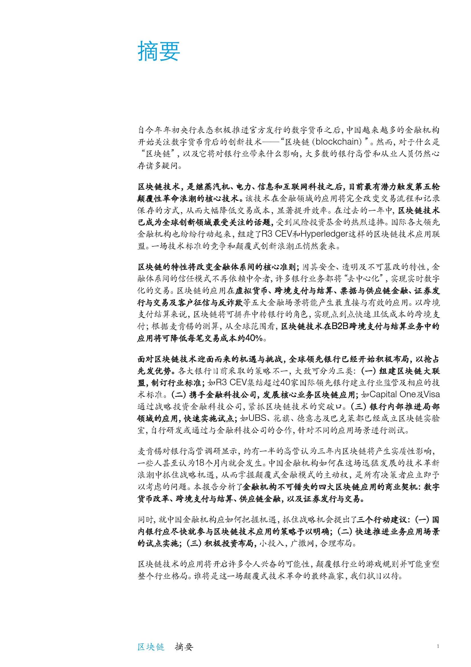 中国银行业白皮书4_000007