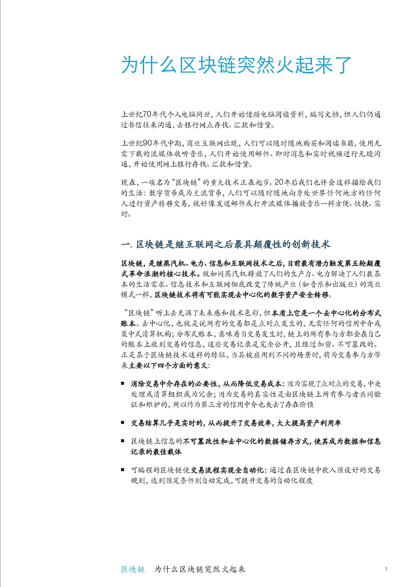 中国银行业白皮书4_000009