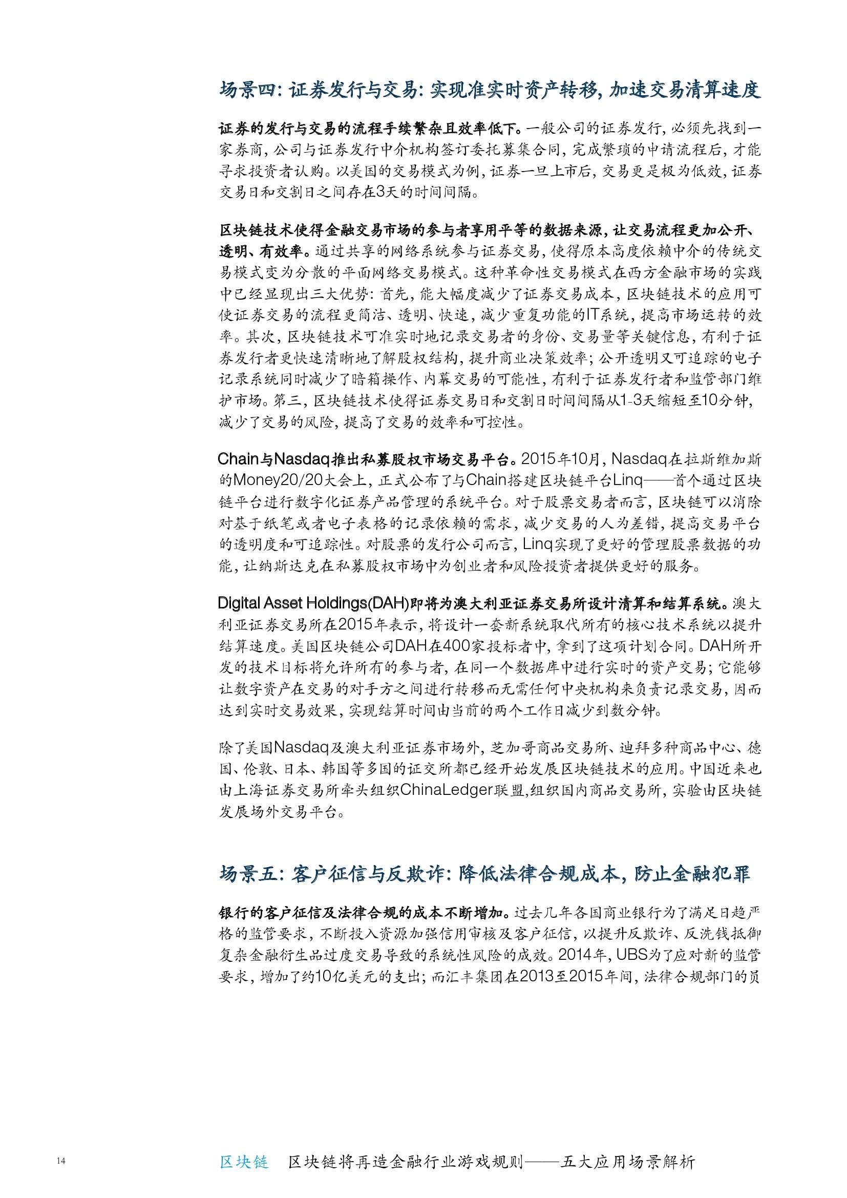 中国银行业白皮书4_000020