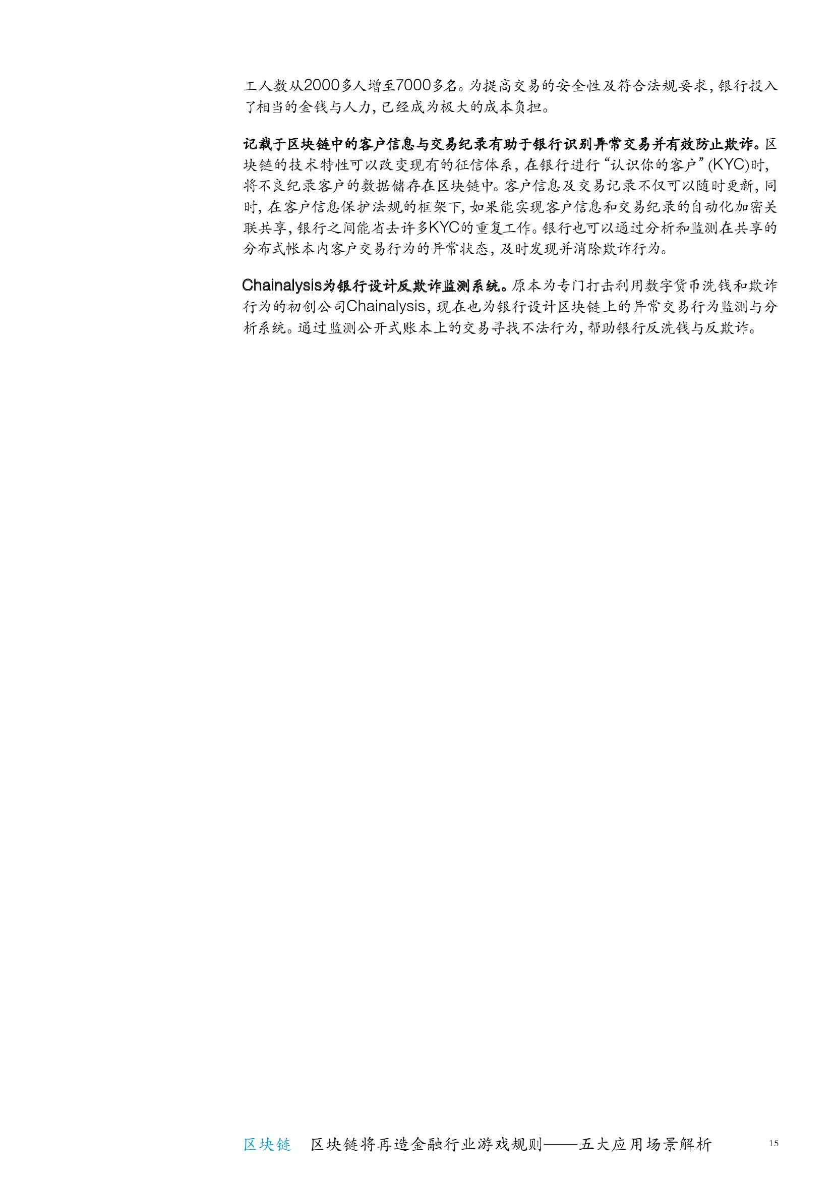 中国银行业白皮书4_000021
