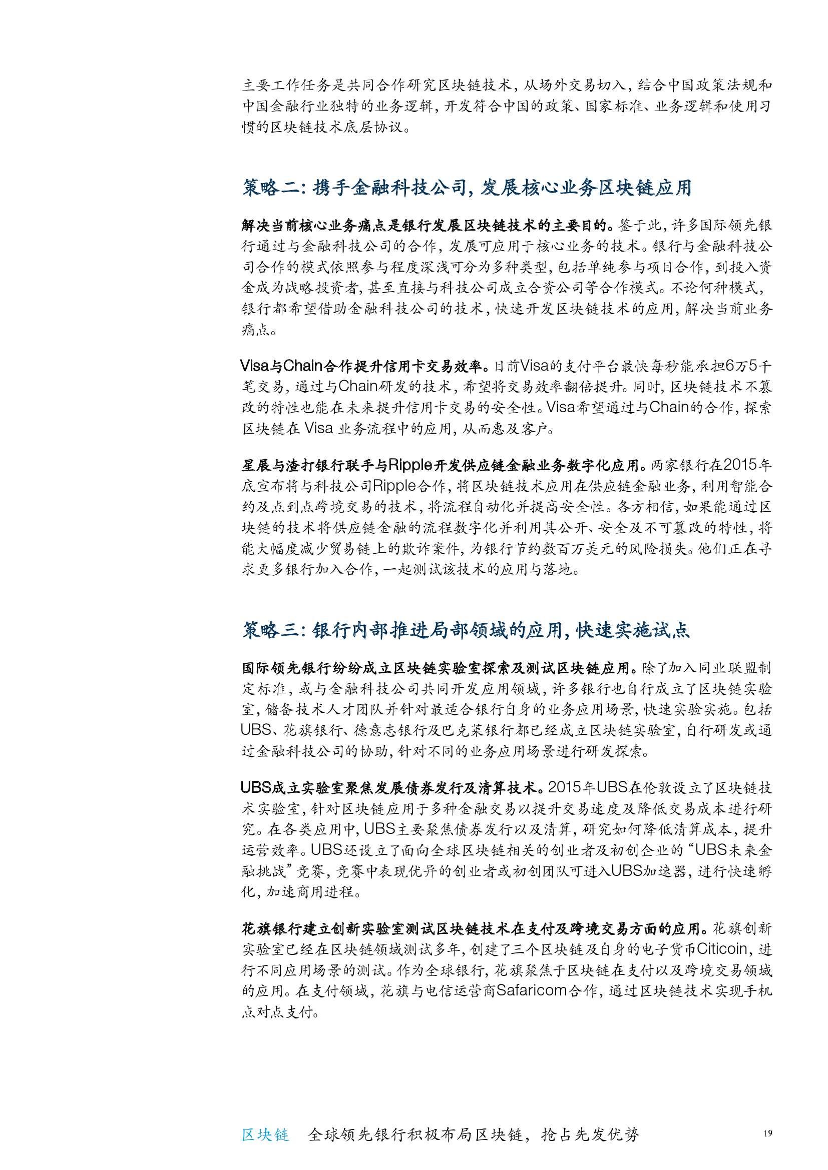 中国银行业白皮书4_000025