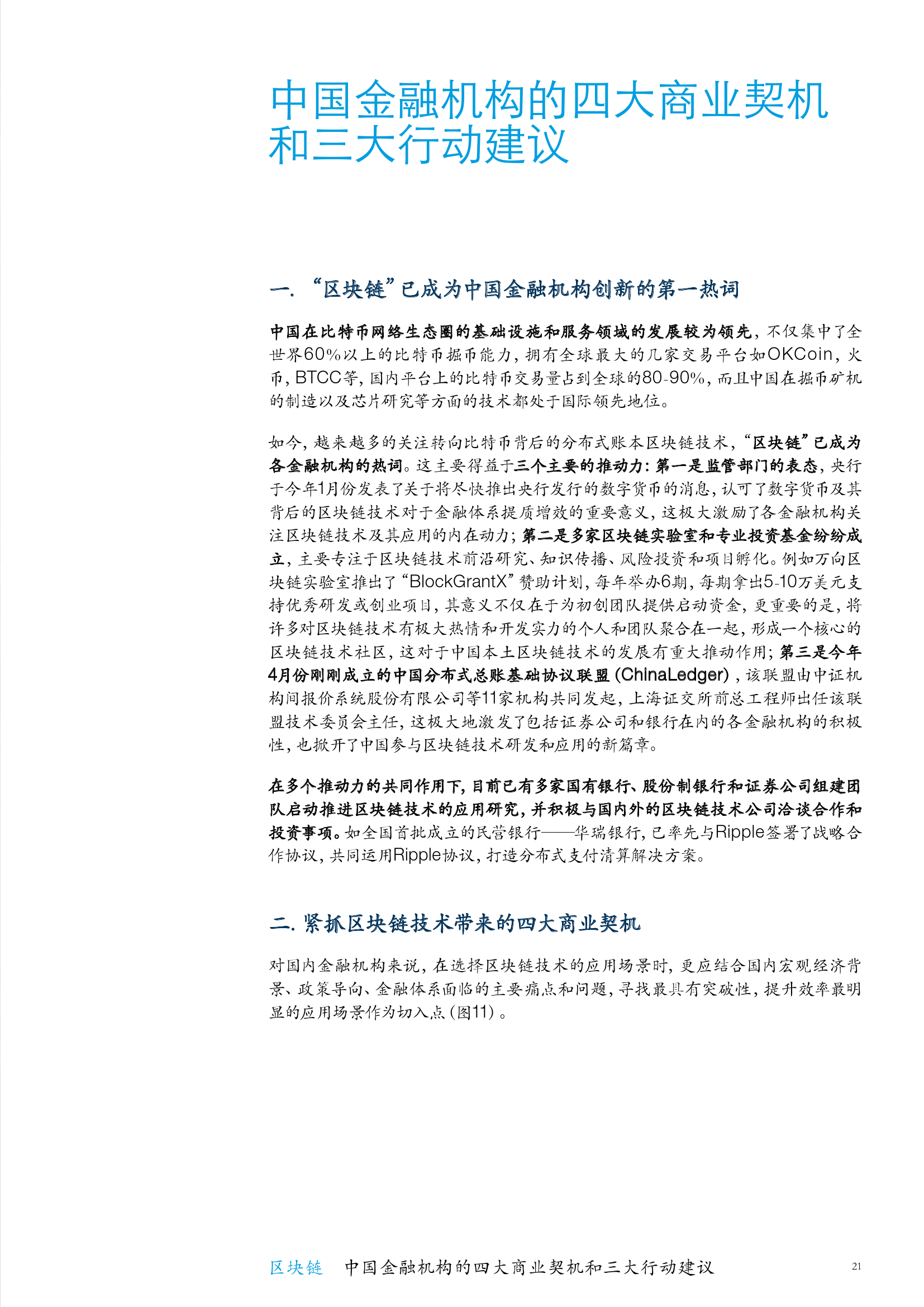 中国银行业白皮书4_000027