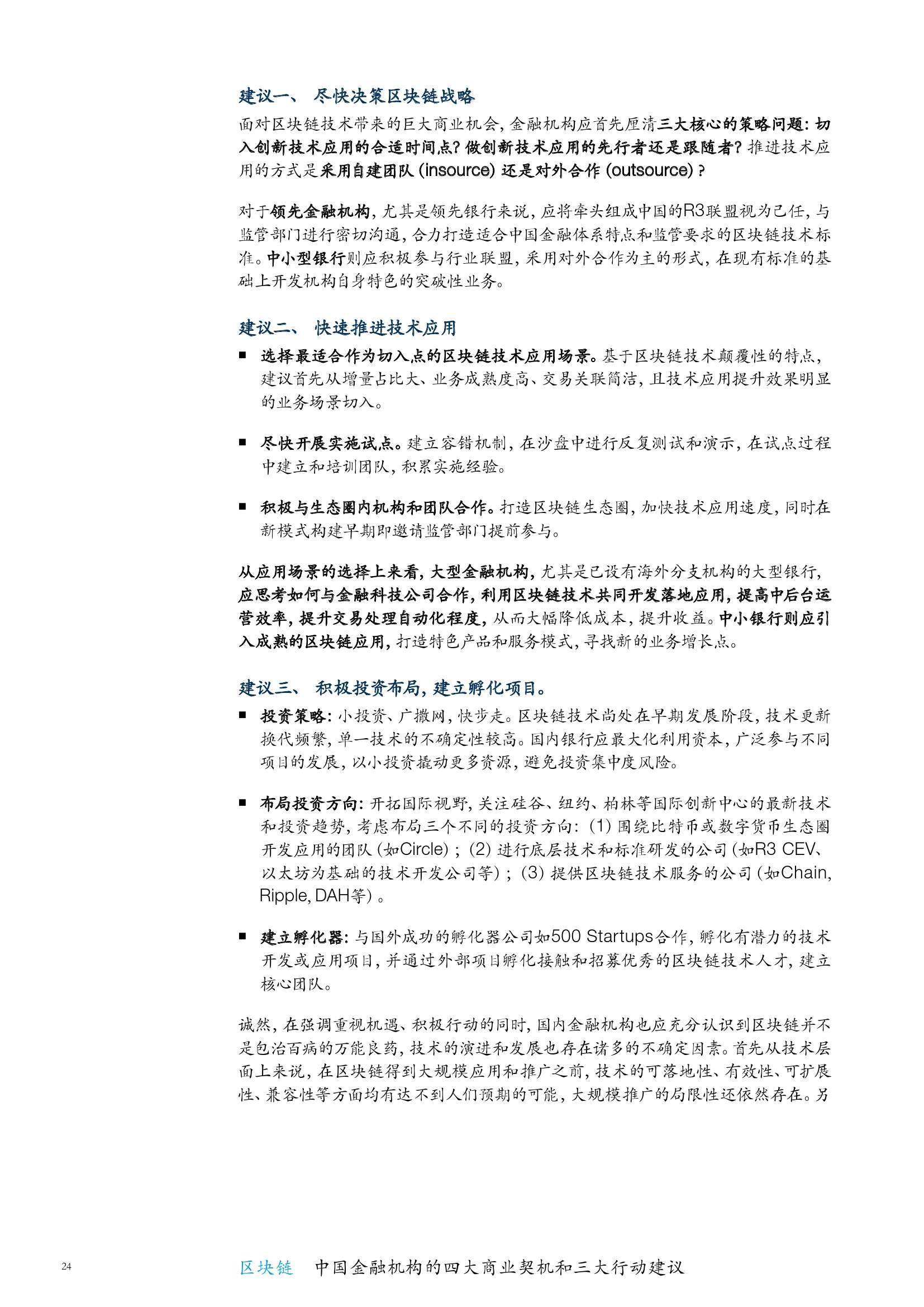 中国银行业白皮书4_000030