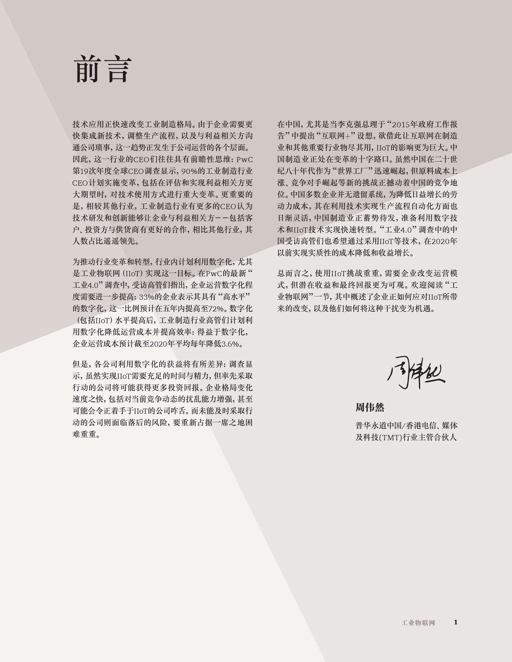工业互联网_000003