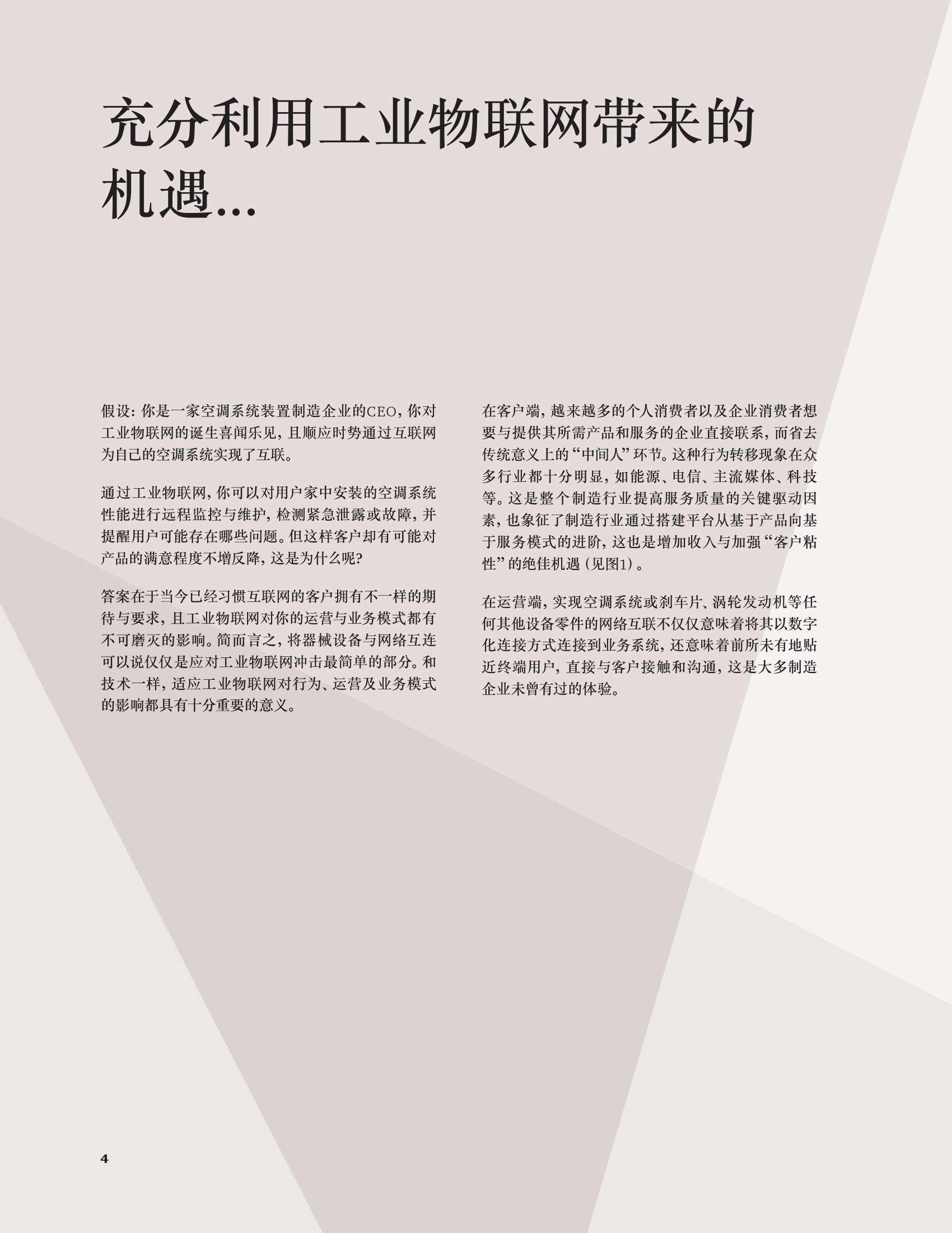 工业互联网_000006