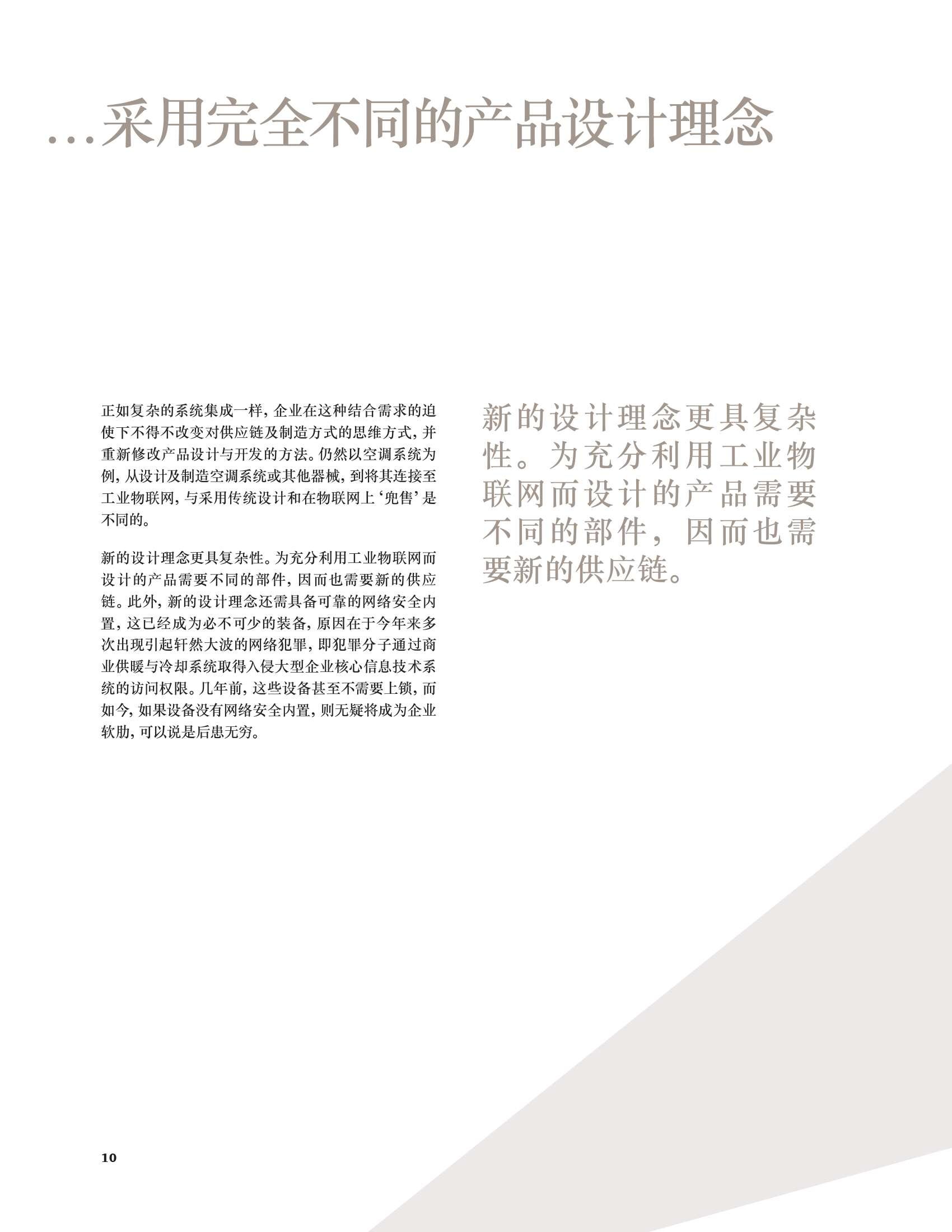 工业互联网_000012
