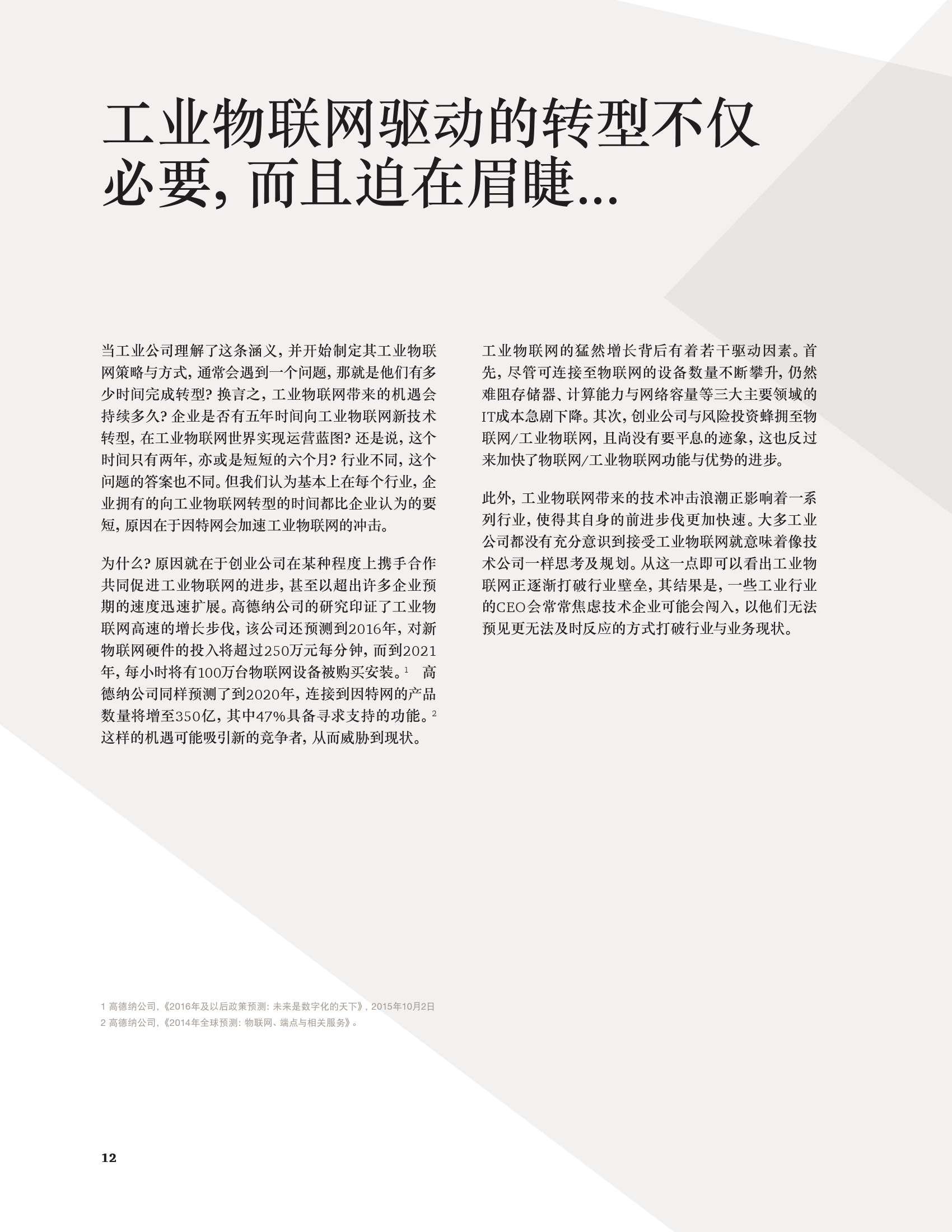 工业互联网_000014