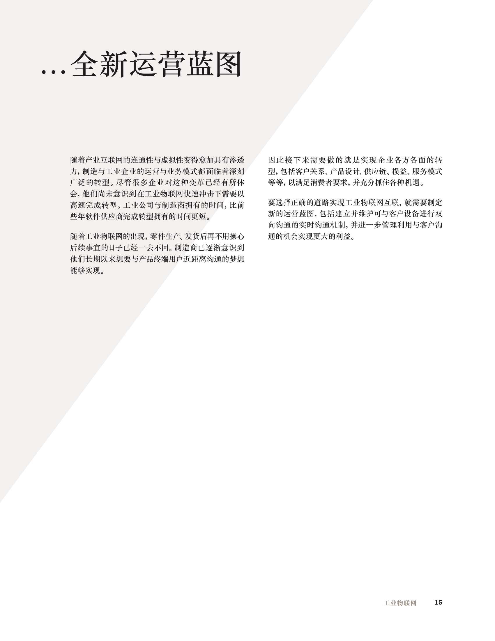 工业互联网_000017