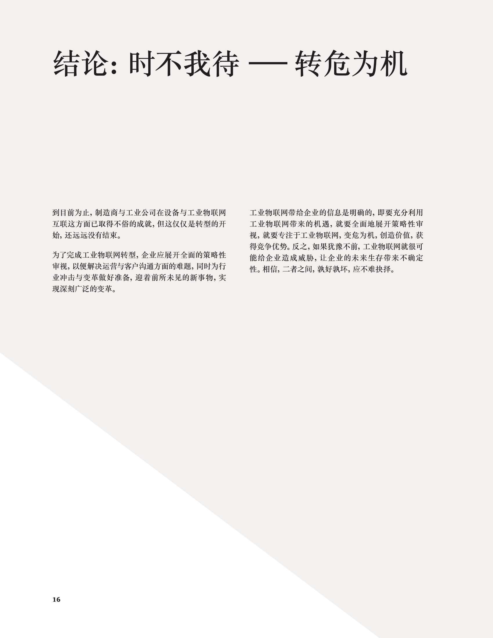 工业互联网_000018