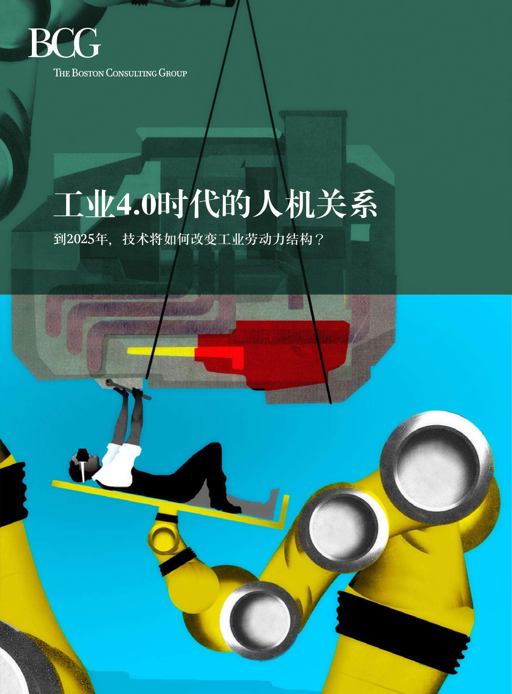 工业4.0时代的人机关系_000001