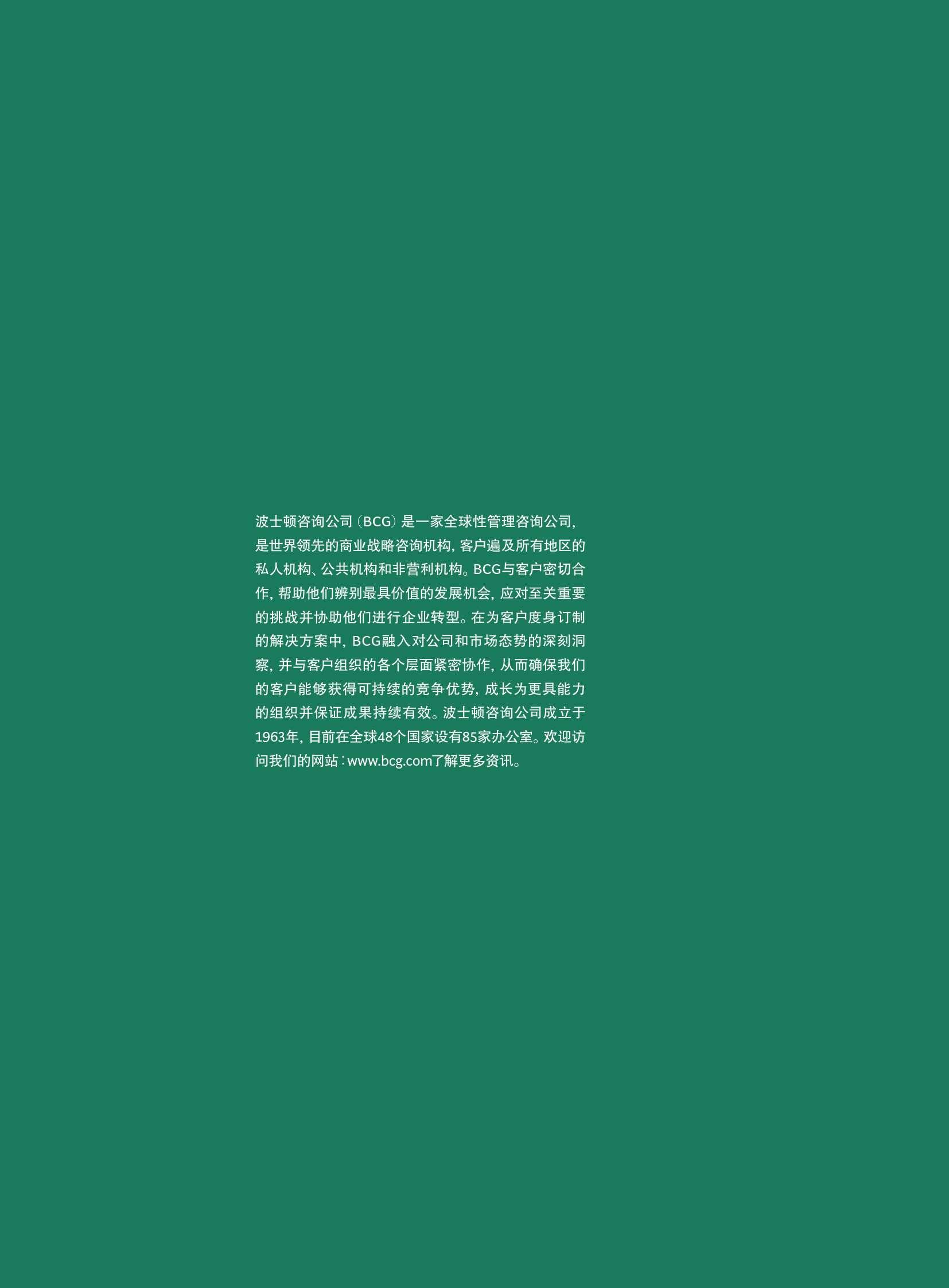 工业4.0时代的人机关系_000002