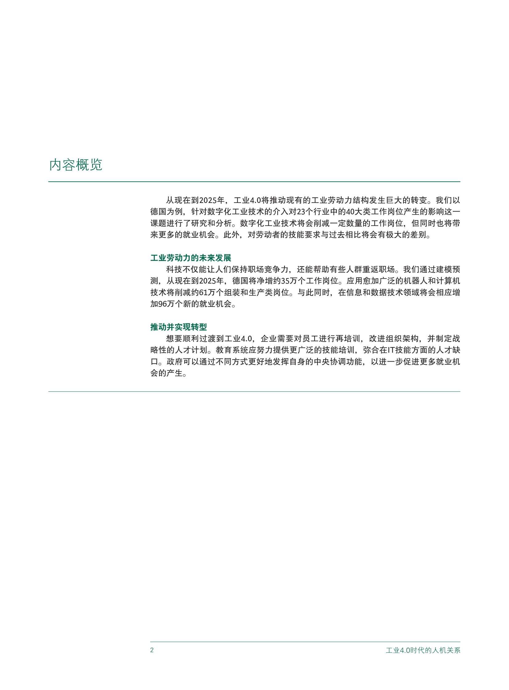 工业4.0时代的人机关系_000004