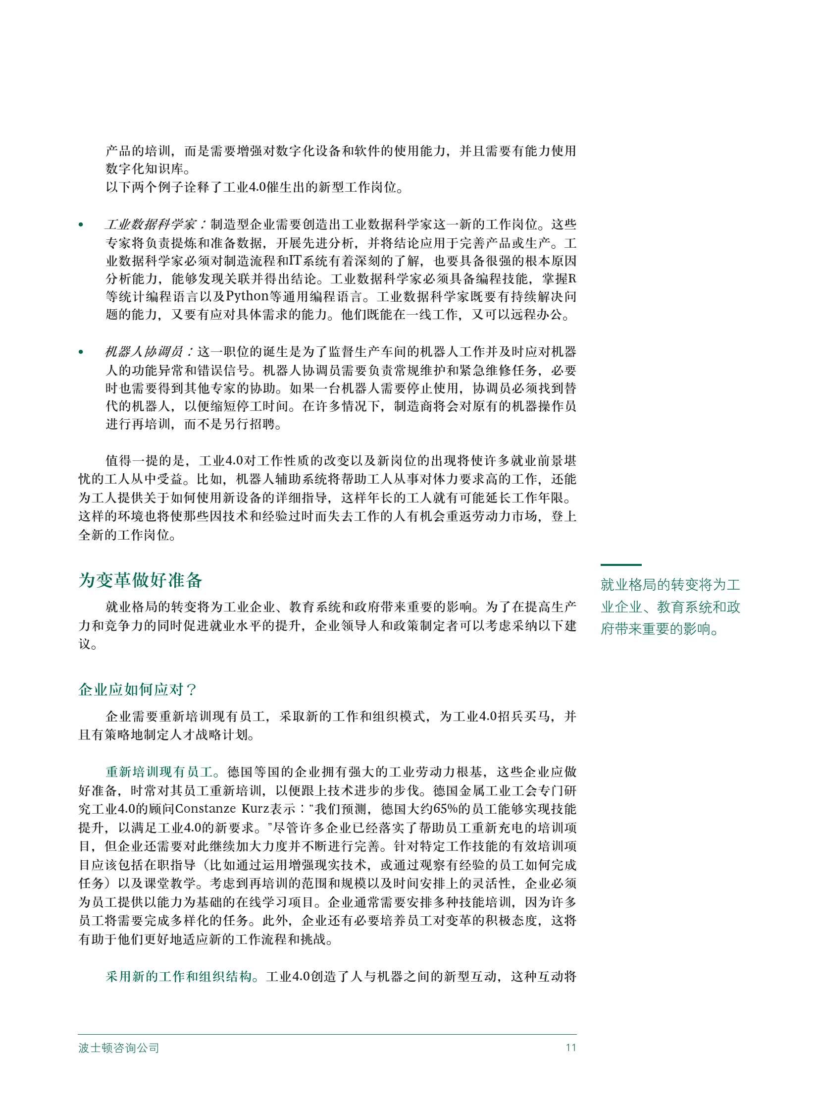工业4.0时代的人机关系_000013