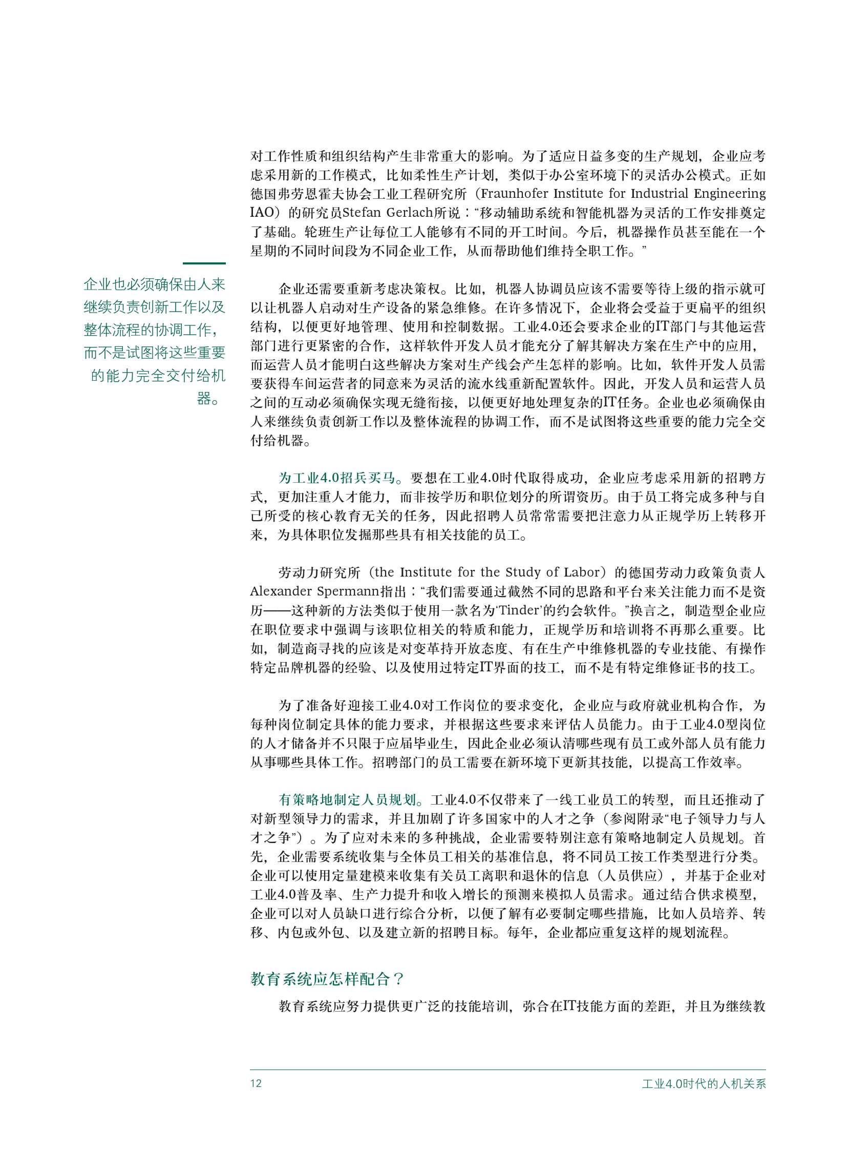 工业4.0时代的人机关系_000014