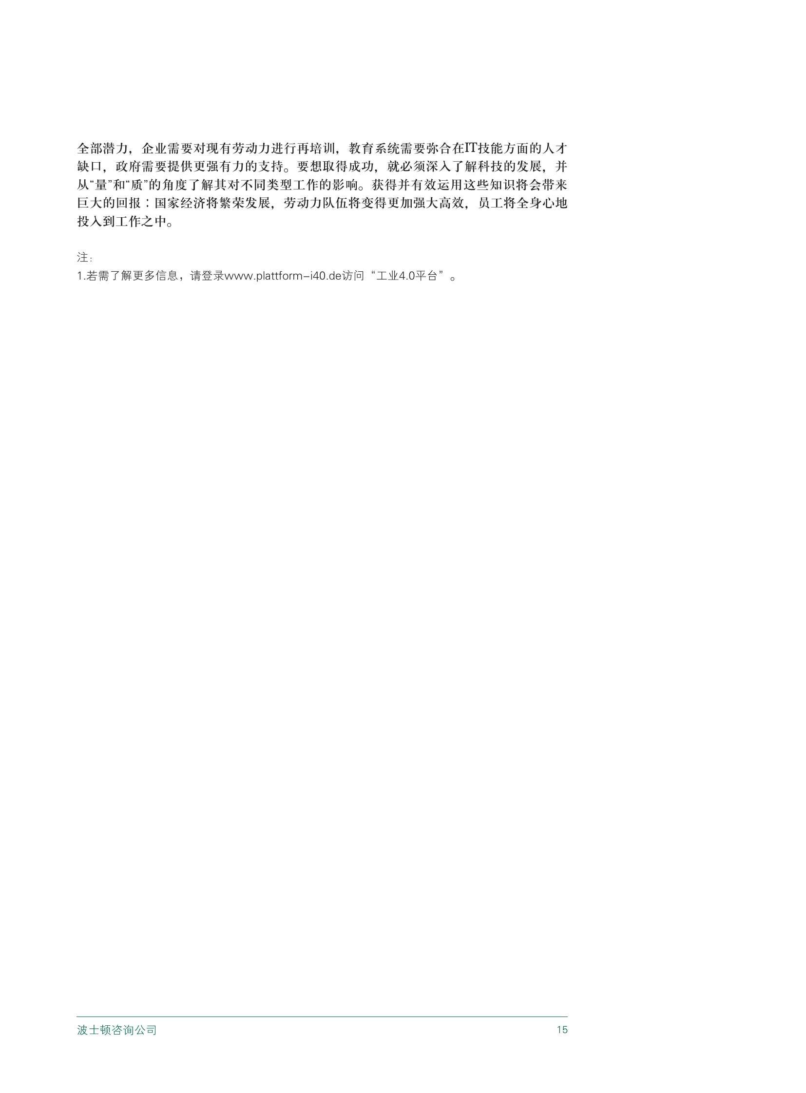 工业4.0时代的人机关系_000017