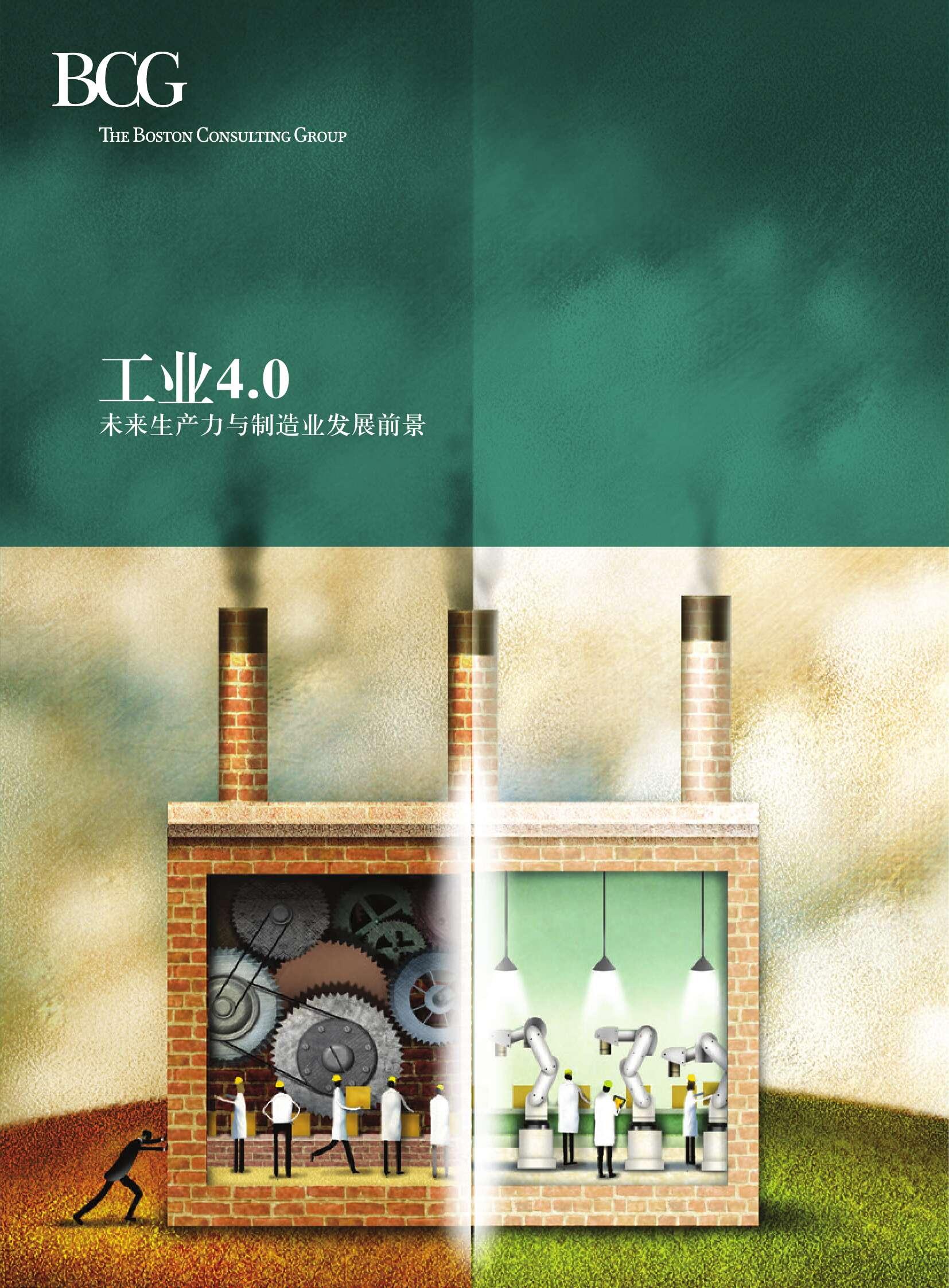 工业4.0:未来生产力与制造业发展前景_000001