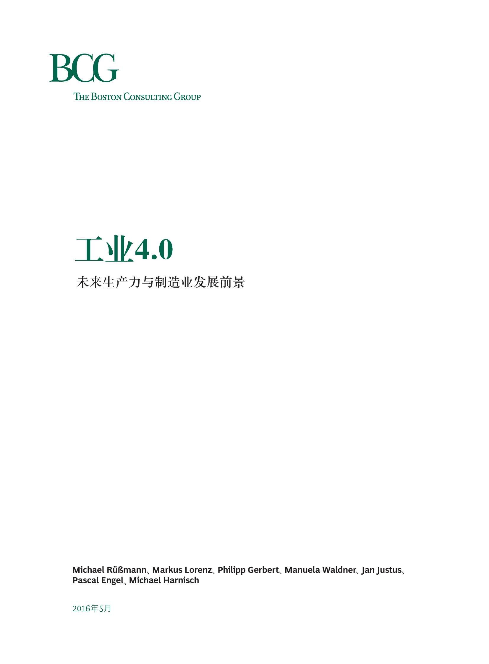 工业4.0:未来生产力与制造业发展前景_000003