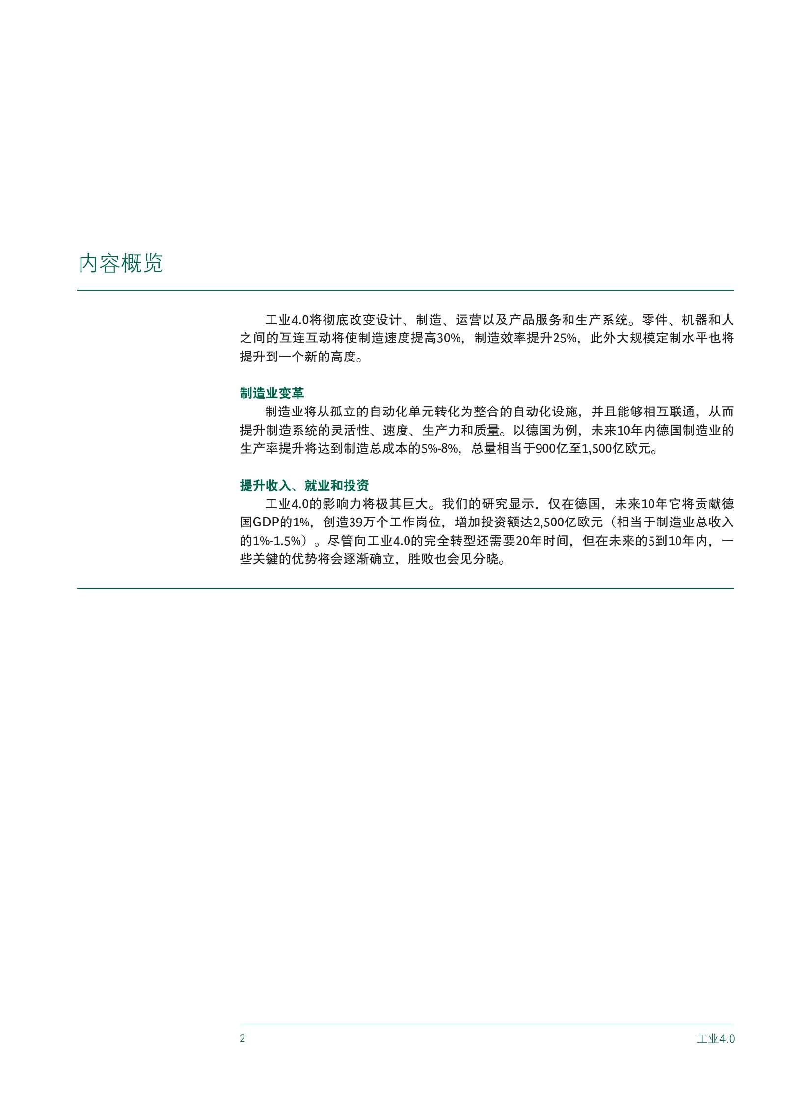 工业4.0:未来生产力与制造业发展前景_000004