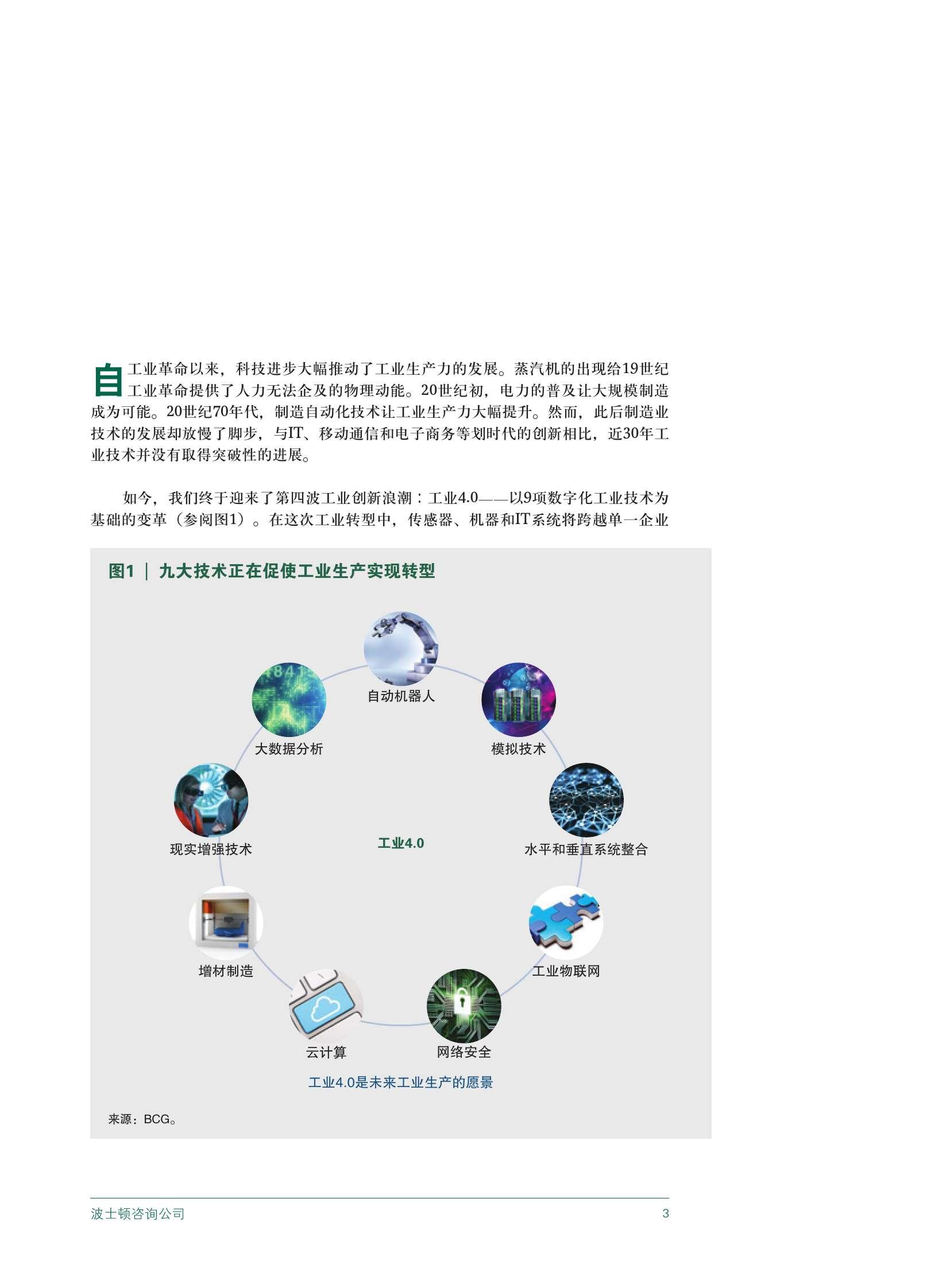 工业4.0:未来生产力与制造业发展前景_000005