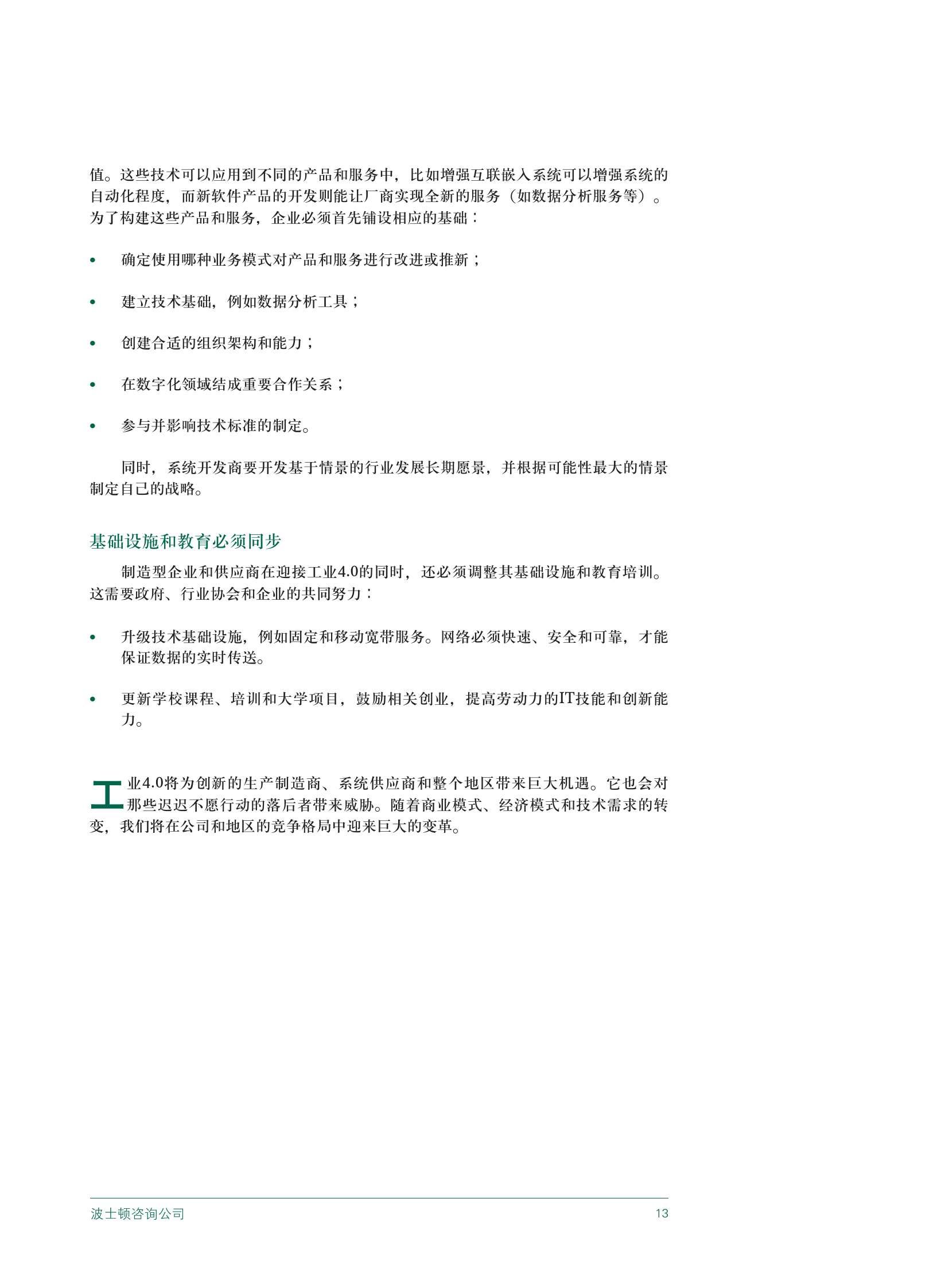 工业4.0:未来生产力与制造业发展前景_000015