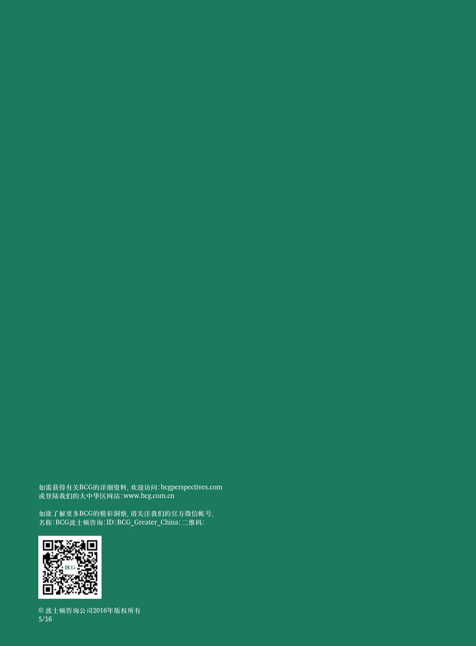 工业4.0:未来生产力与制造业发展前景_000017