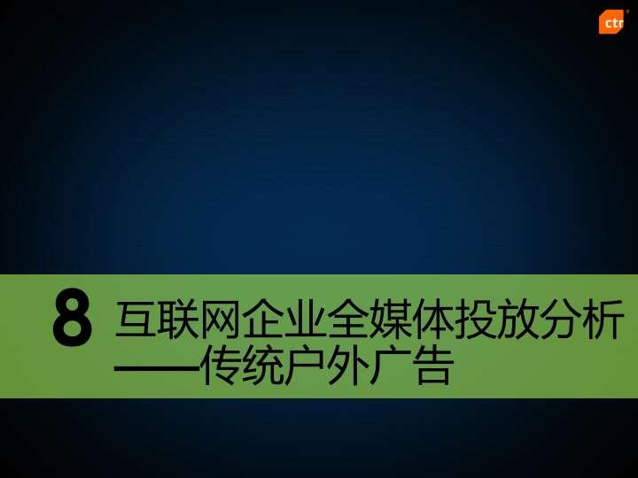 幻灯片61