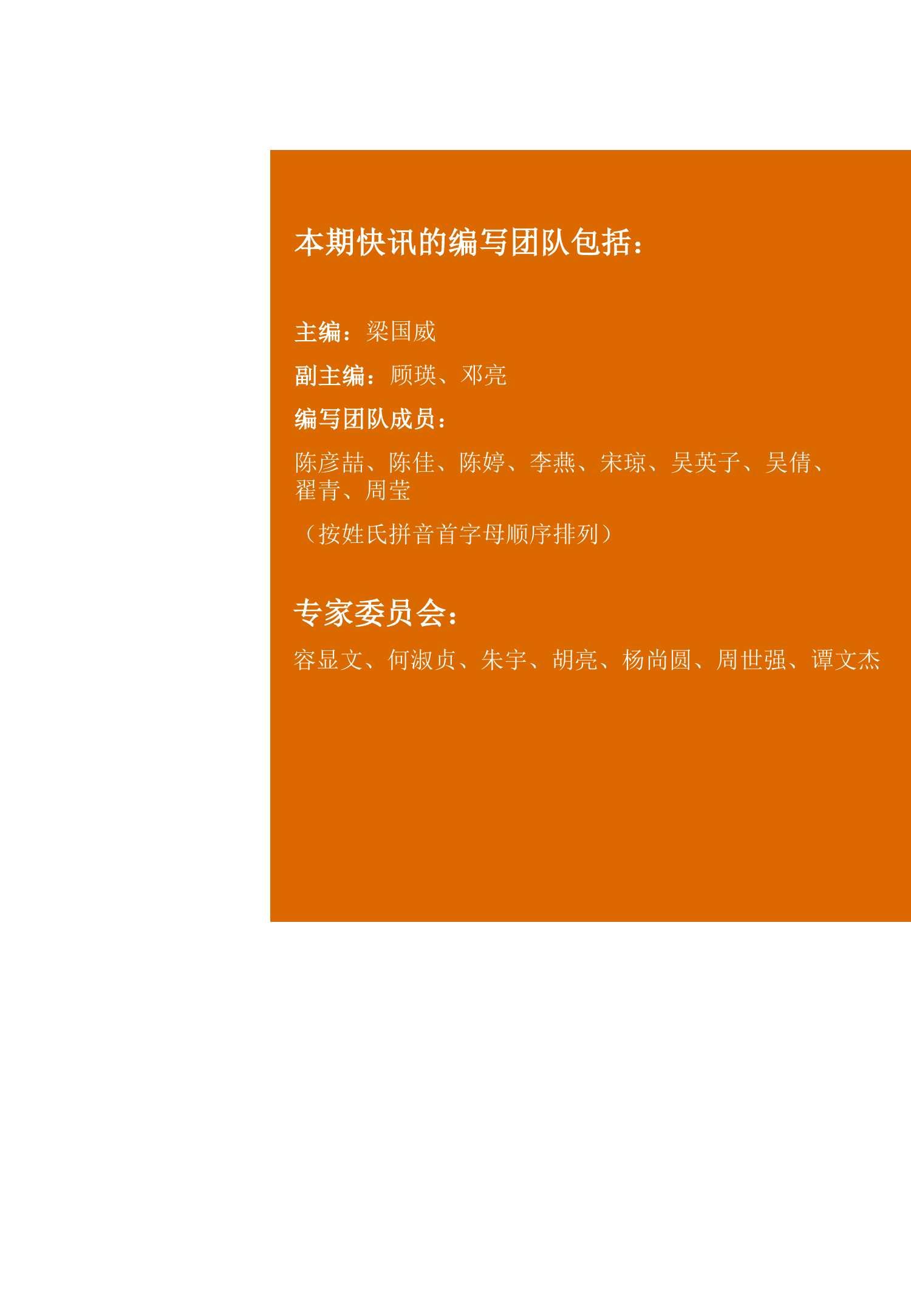 普华永道:2015年中国银行业回顾与展望_000002