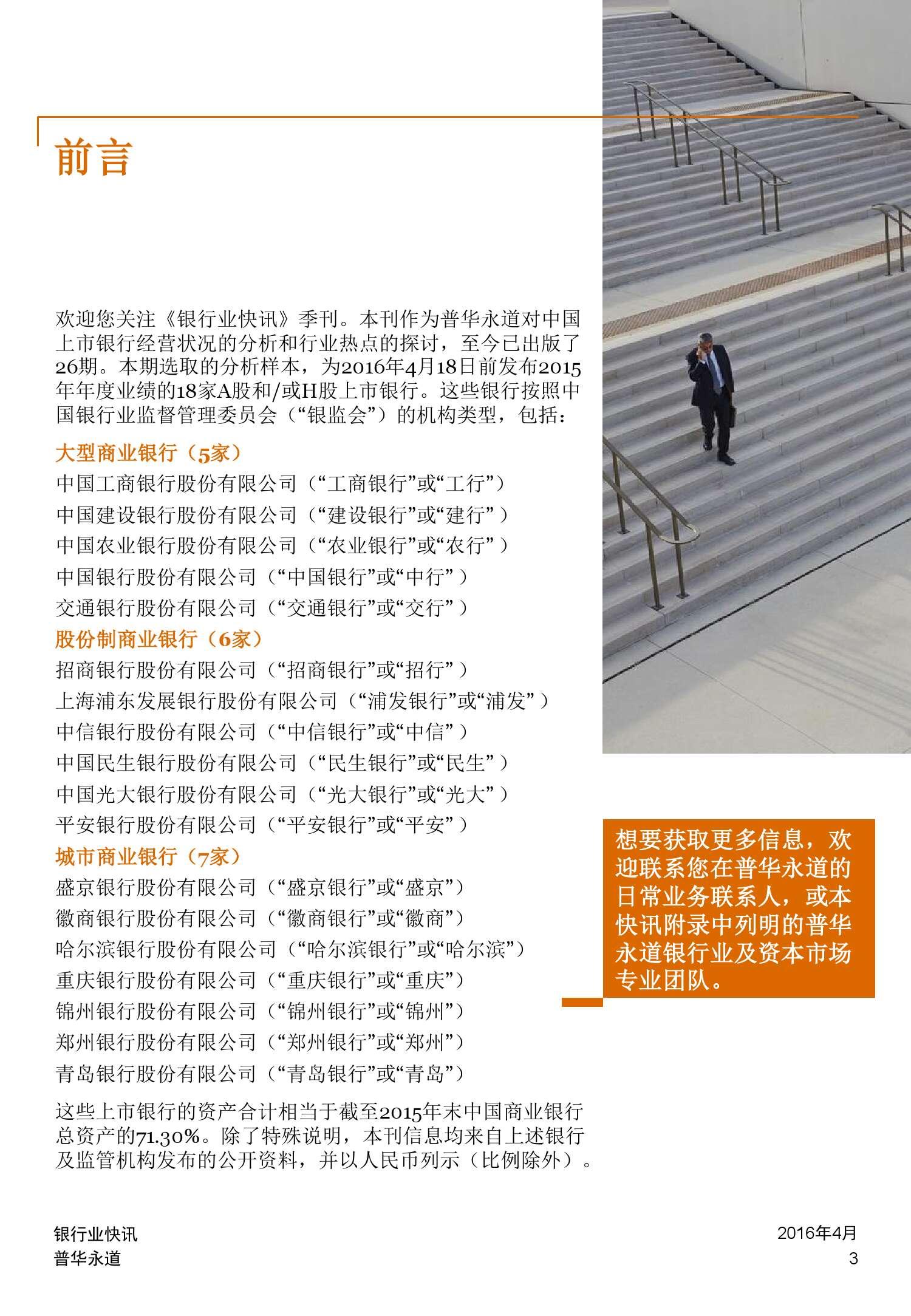 普华永道:2015年中国银行业回顾与展望_000003