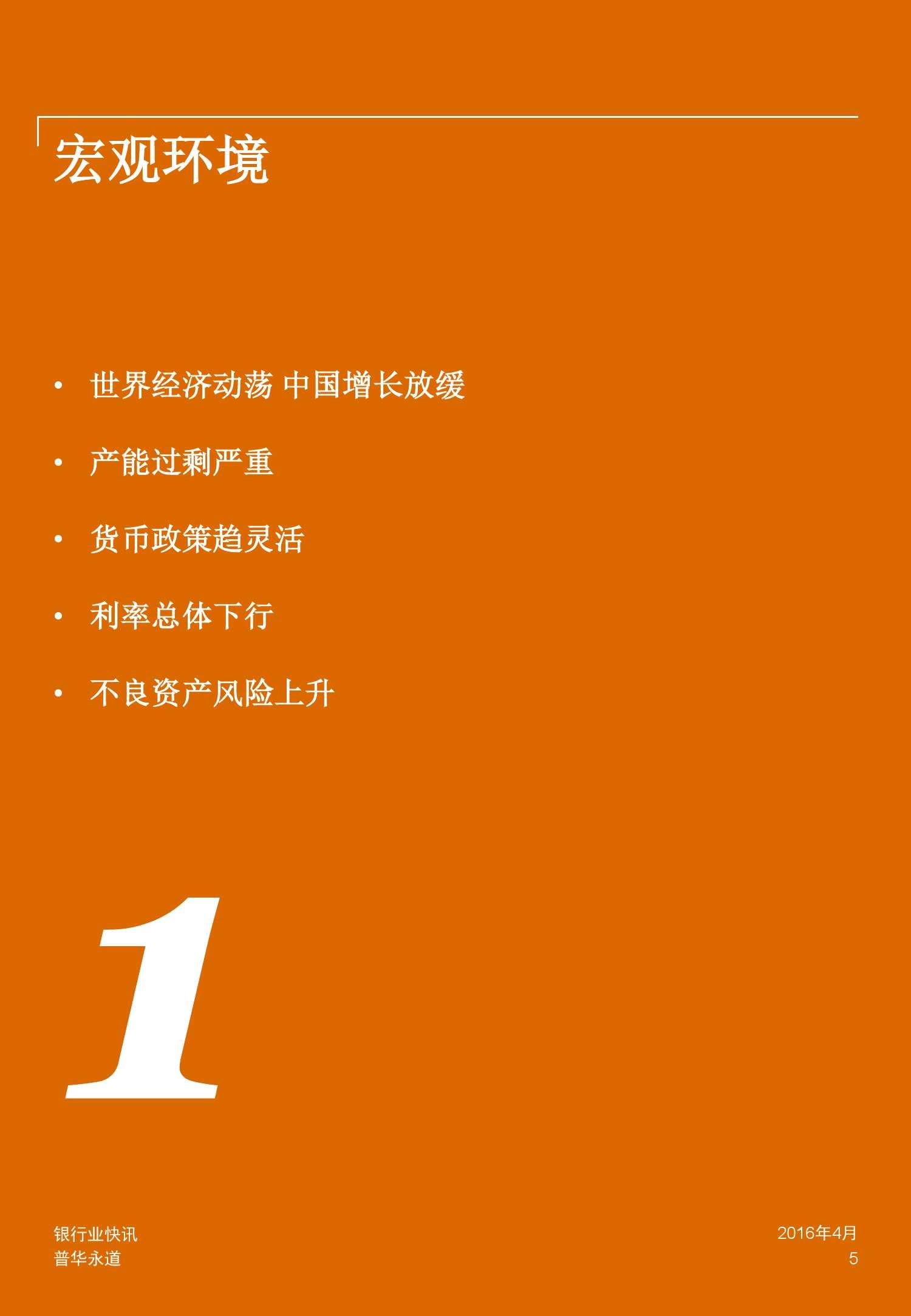 普华永道:2015年中国银行业回顾与展望_000005