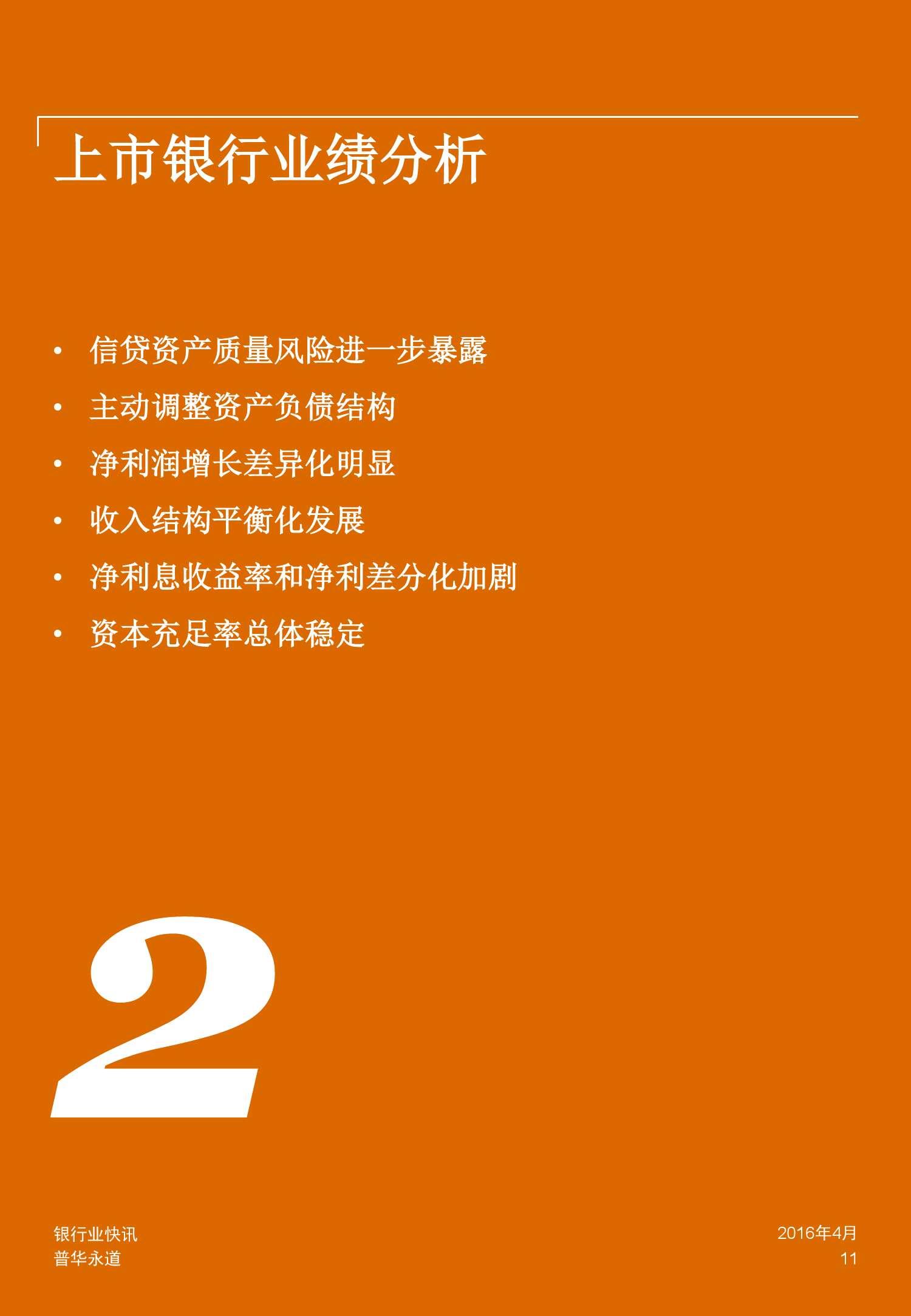 普华永道:2015年中国银行业回顾与展望_000011