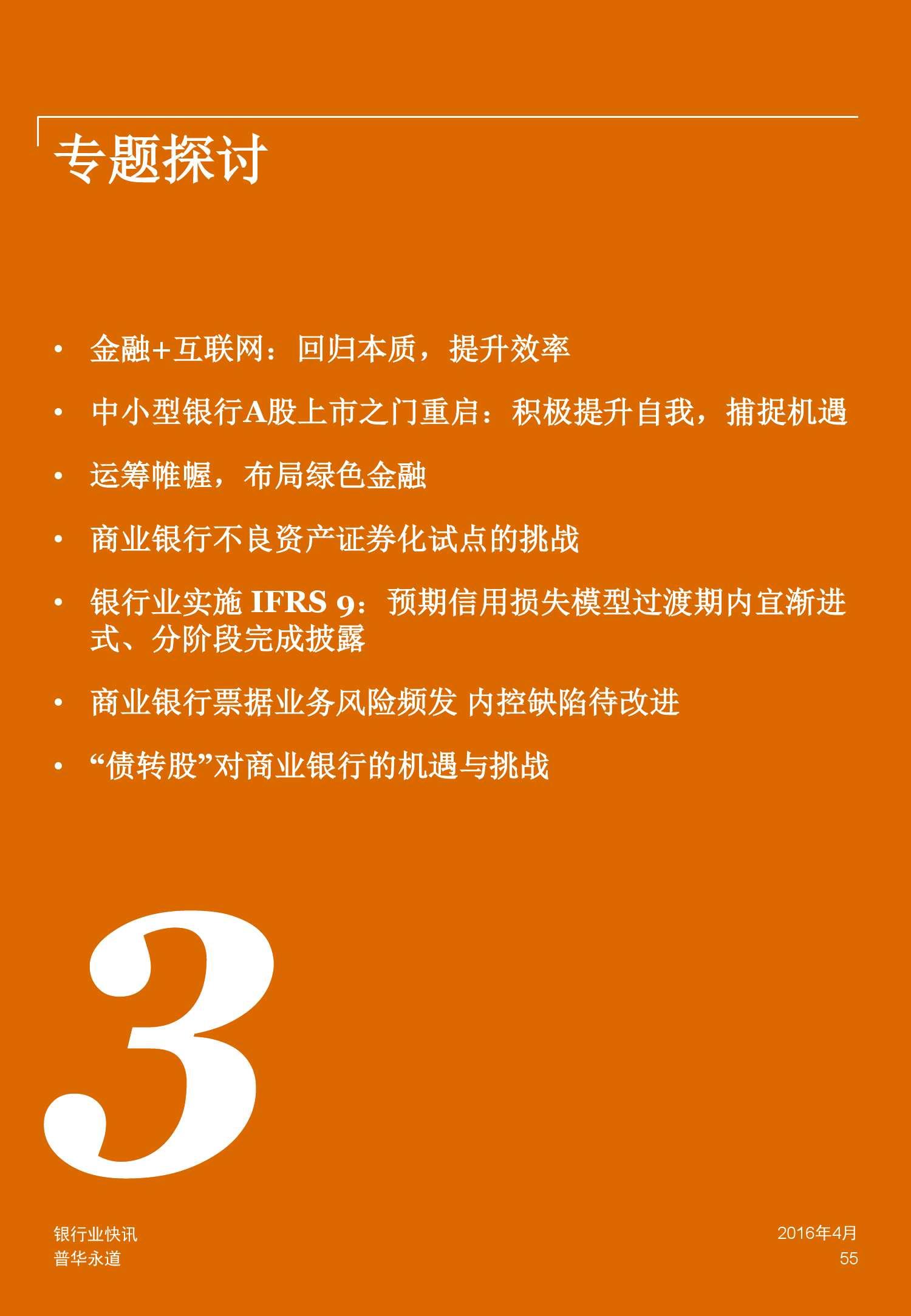 普华永道:2015年中国银行业回顾与展望_000055
