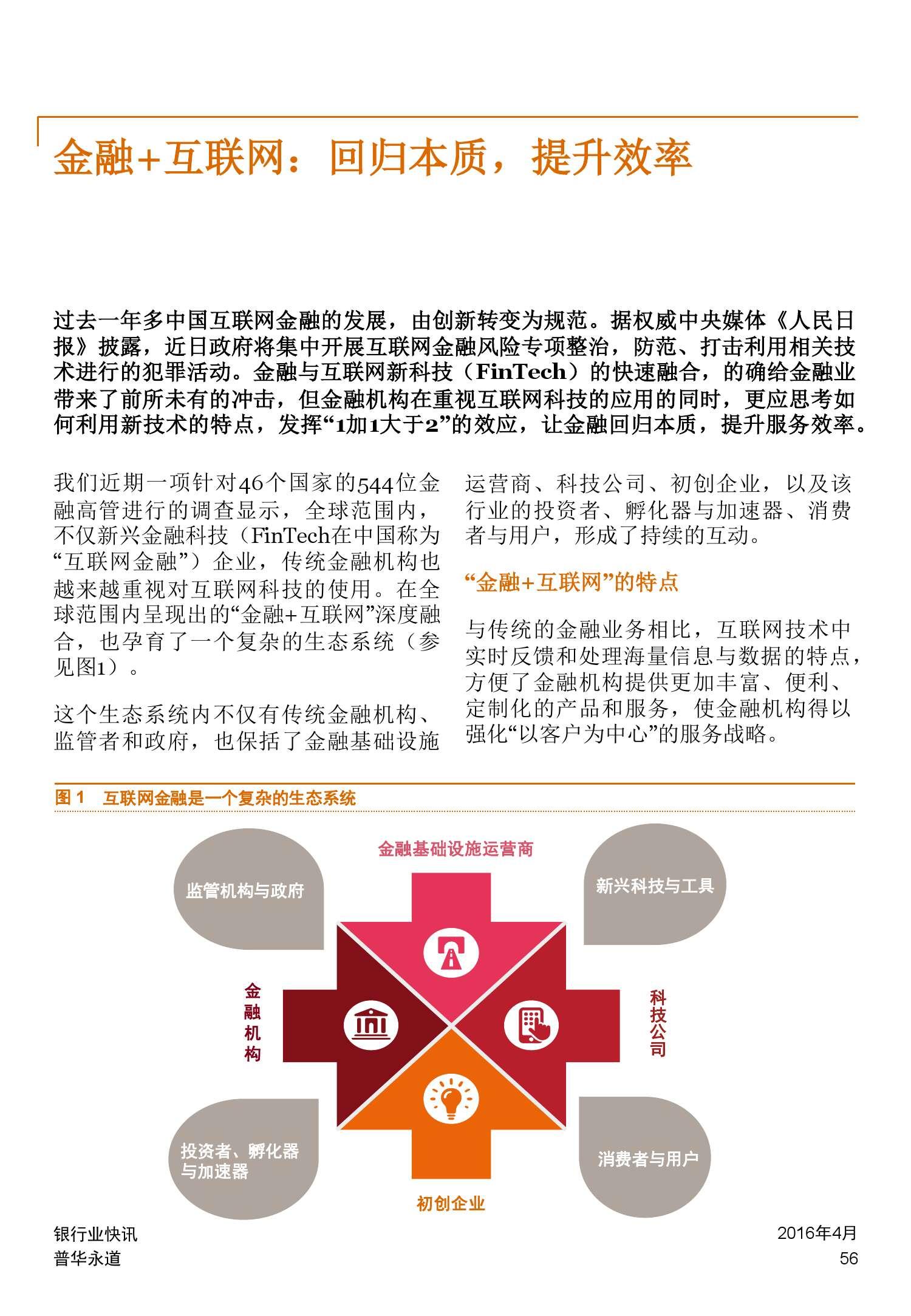 普华永道:2015年中国银行业回顾与展望_000056