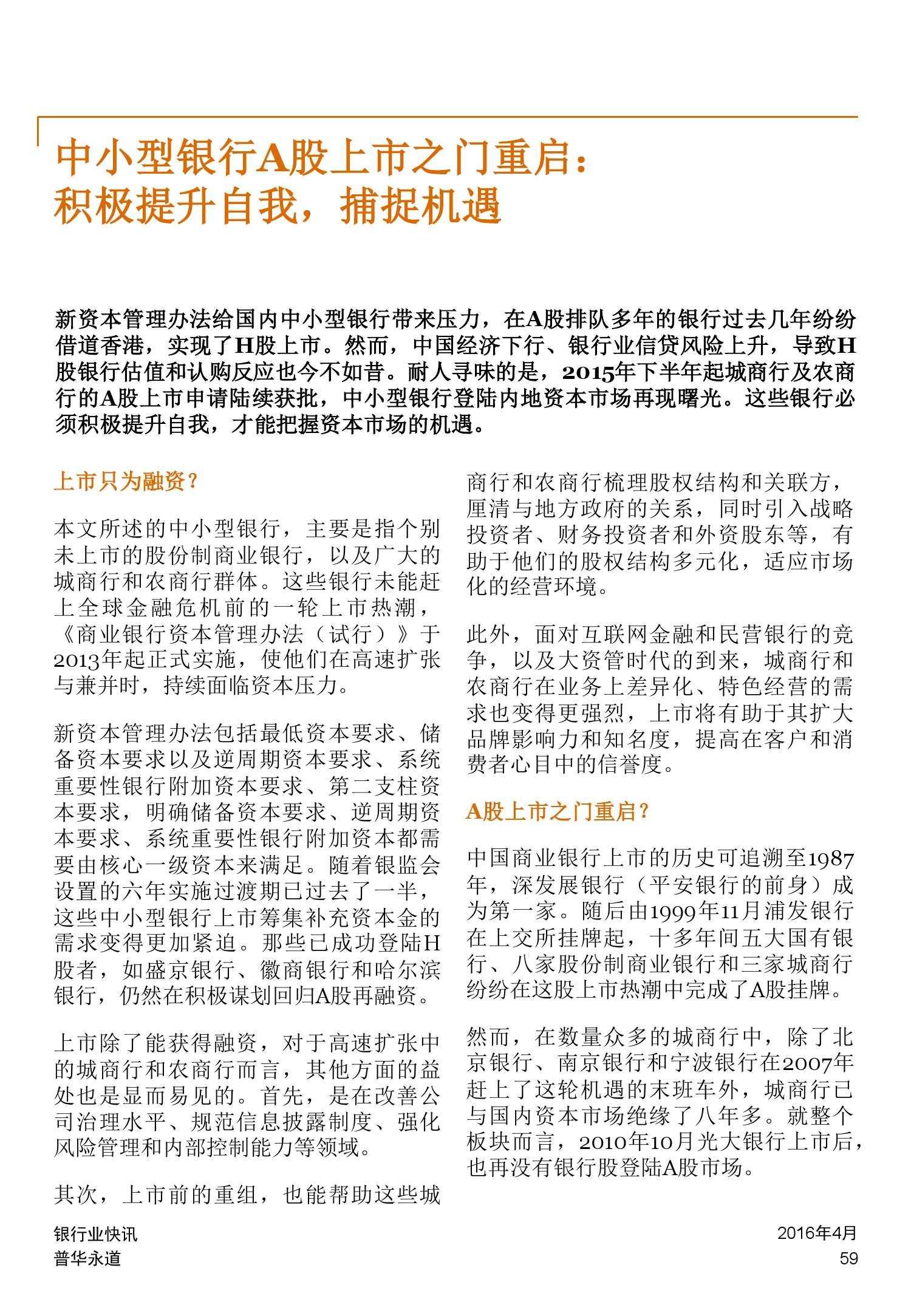普华永道:2015年中国银行业回顾与展望_000059