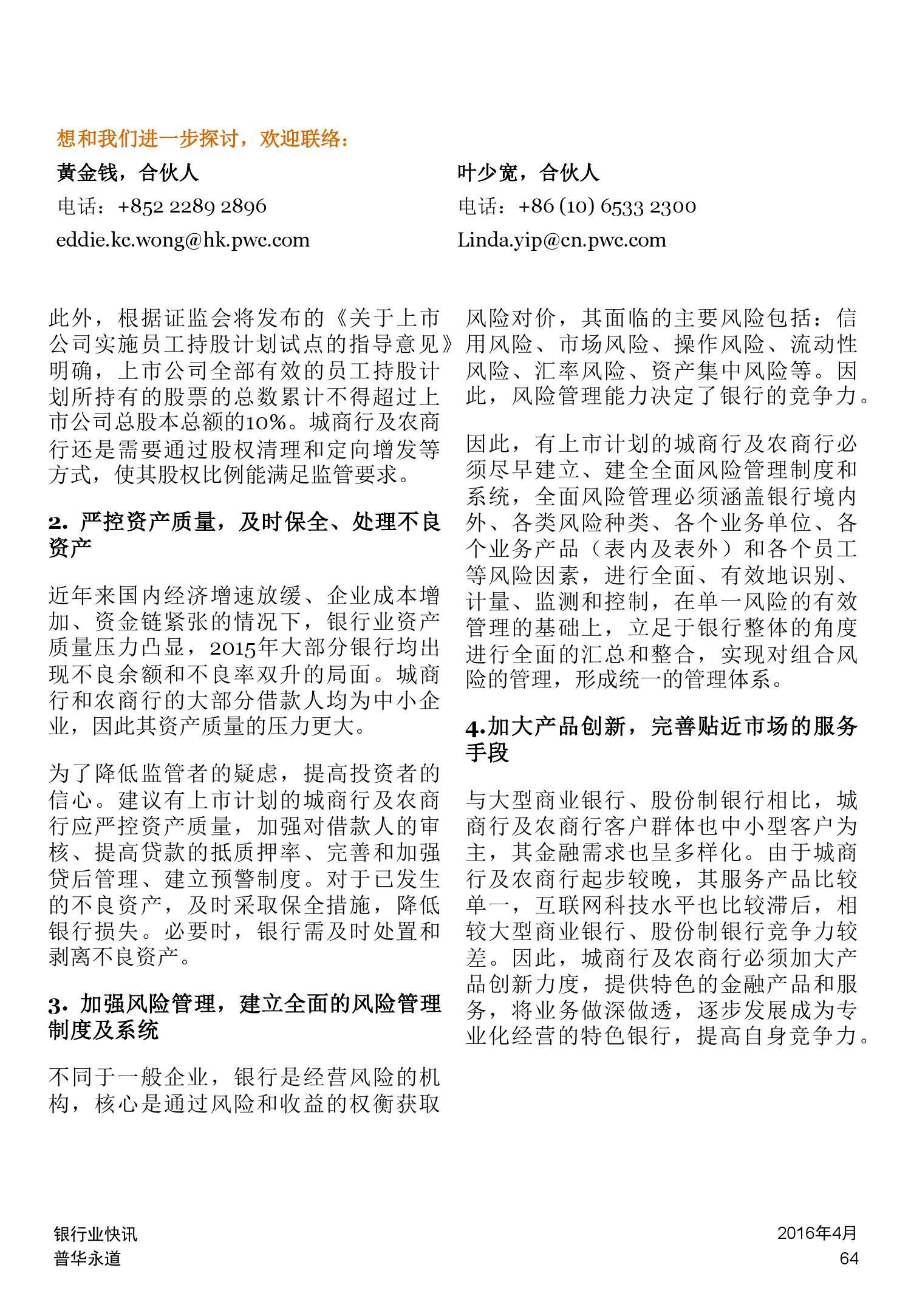 普华永道:2015年中国银行业回顾与展望_000064