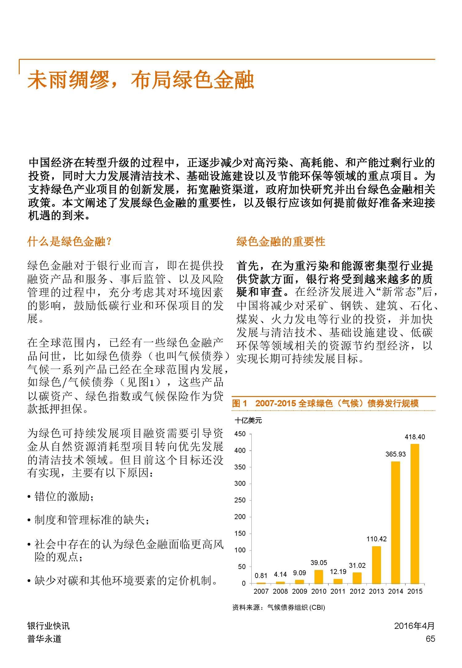 普华永道:2015年中国银行业回顾与展望_000065