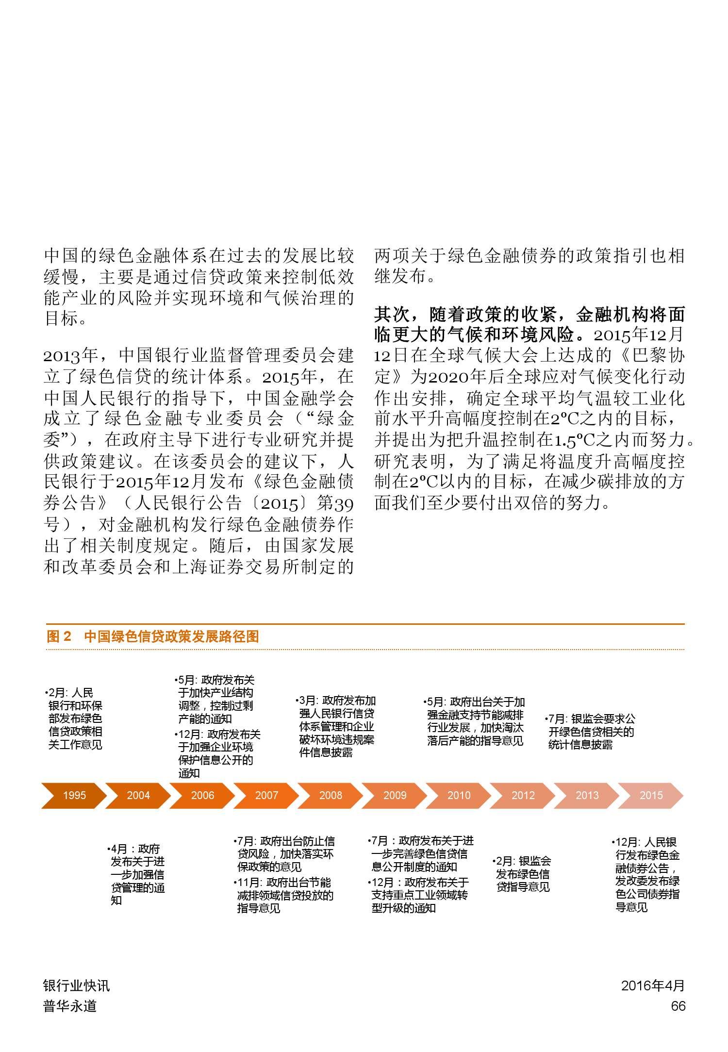 普华永道:2015年中国银行业回顾与展望_000066